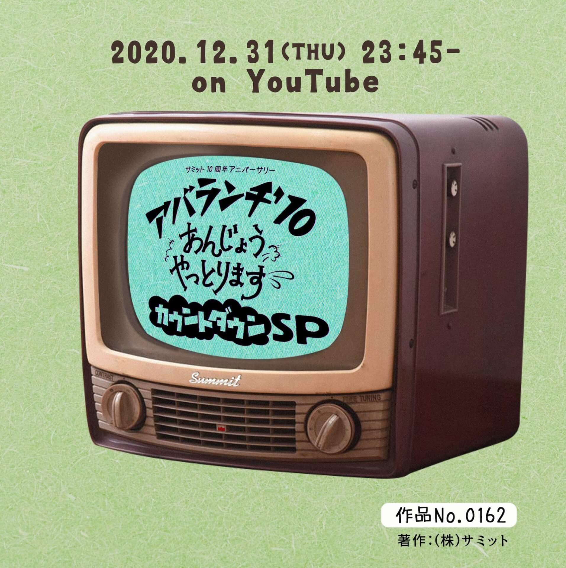 〈SUMMIT〉のレーベル設立10周年を記念した音楽トーク番組が大晦日深夜より放送決定!公式YouTubeチャンネルにて生配信 music201222_summit_wwwx_live_2