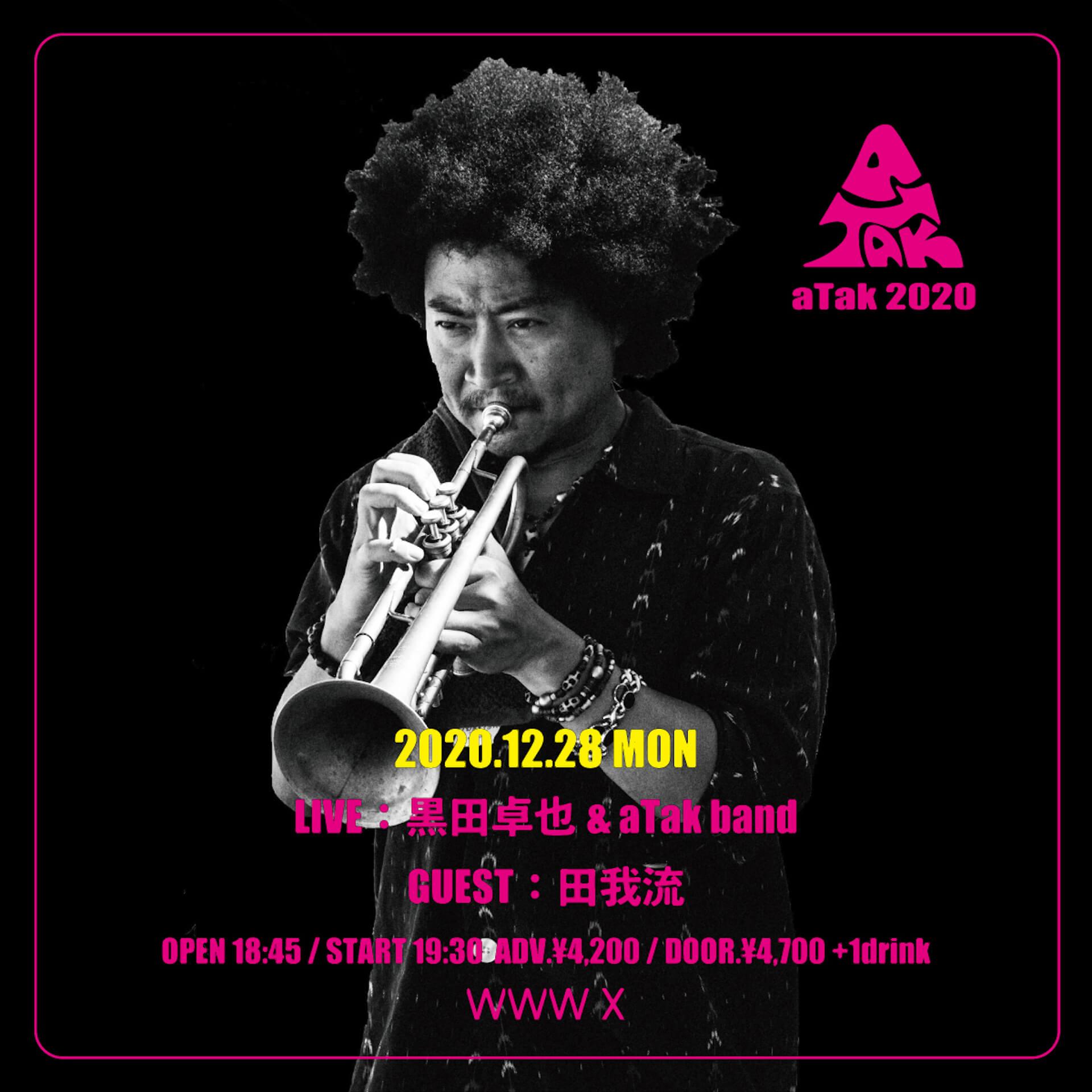 黒田卓也率いるaTak bandによる年末恒例イベント<aTak 2020>に田我流がゲスト出演決定! music201222_atak_1