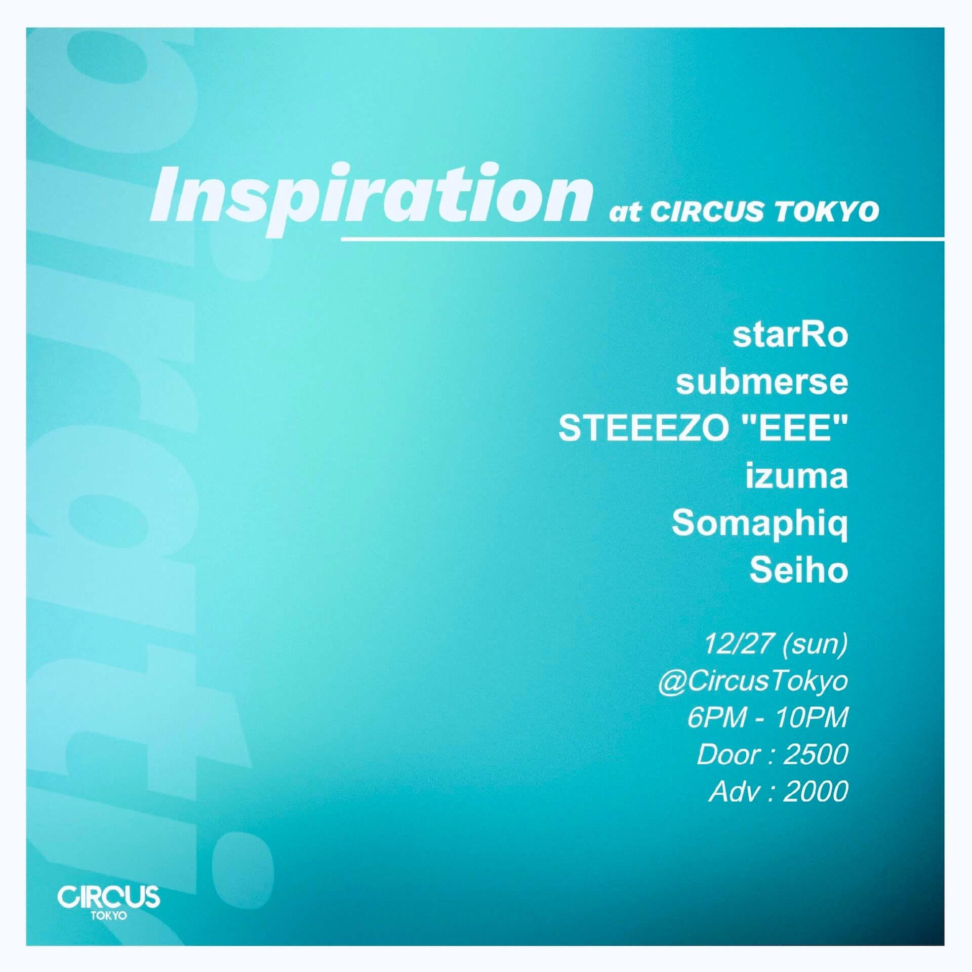Seiho、starRo、submerseらが年末のCIRCUS TOKYOに登場!ビートメイカーライブイベント<Inspiration>第3弾が急遽開催決定 music201223_inspiration_1-1920x1920