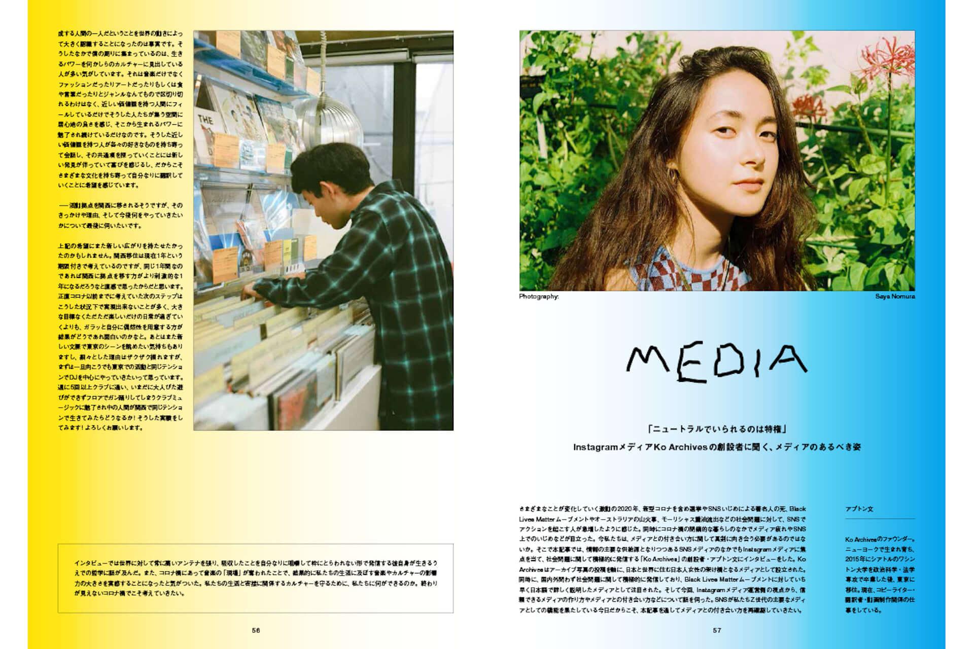 2周年を迎えたウェブメディア「NEUT」が初の雑誌を刊行!コロナ禍やBLMをテーマにした特集など全80ページ収録 art201223_neut_5-1920x1280