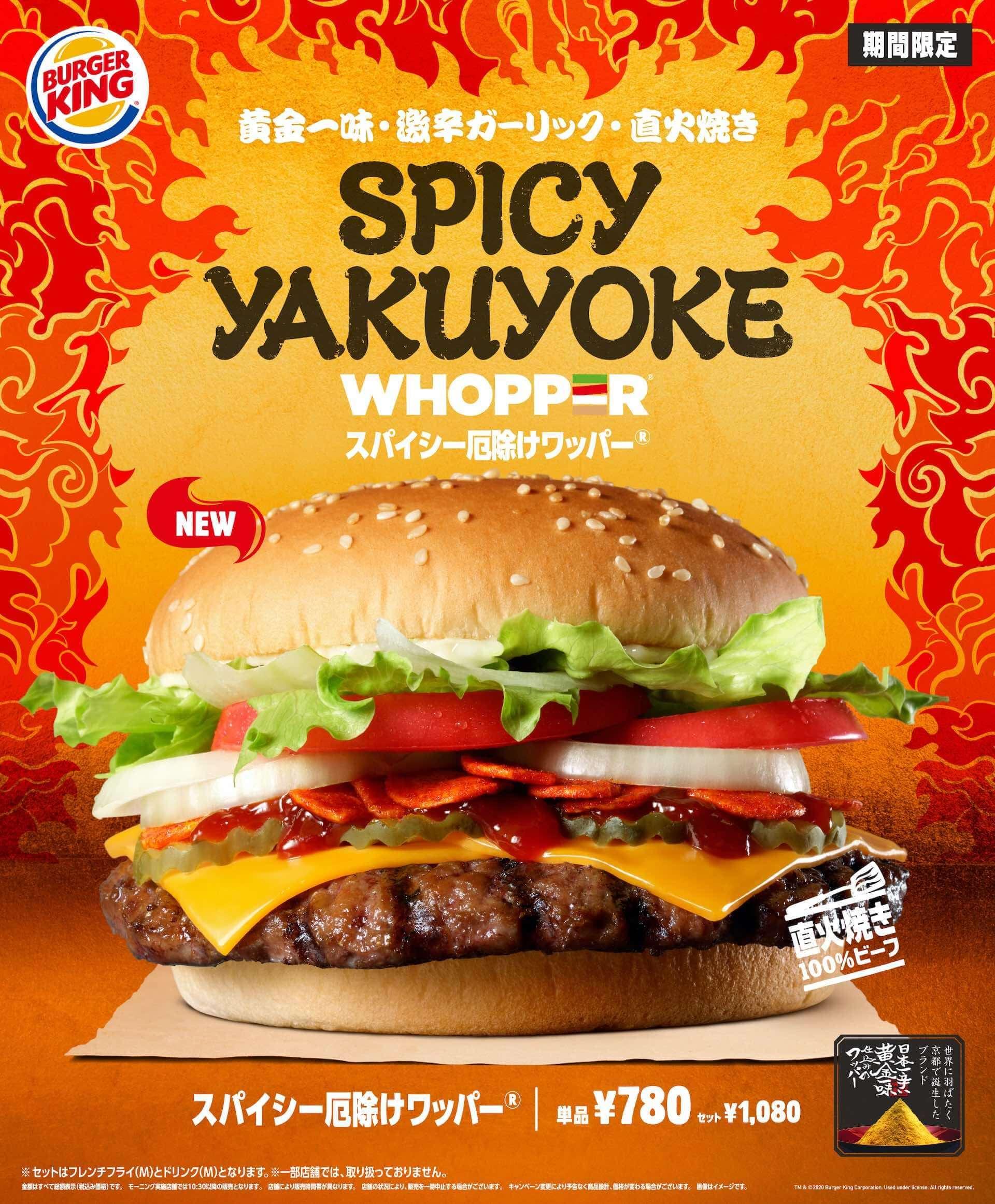日本一辛い黄金一味を使用したバーガーキングの新商品でフレッシュな新年を!『スパイシー厄除けワッパー』が明日発売 gourmet201224_burgerking_3-1920x2324