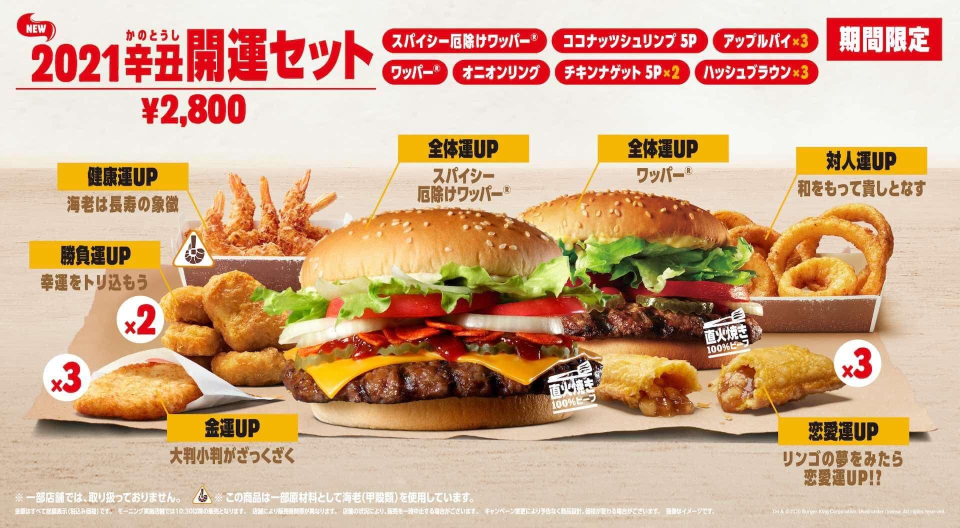 日本一辛い黄金一味を使用したバーガーキングの新商品でフレッシュな新年を!『スパイシー厄除けワッパー』が明日発売 gourmet201224_burgerking_5-1920x1056