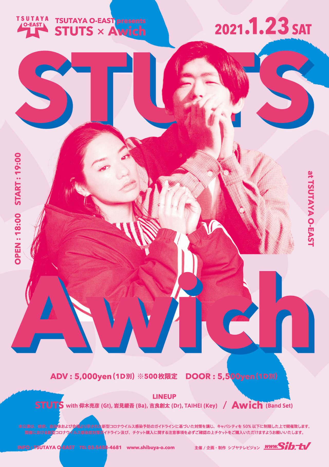 STUTS × Awich、バンドセットでの2マンライブの開催決定 music201225-stus-awich