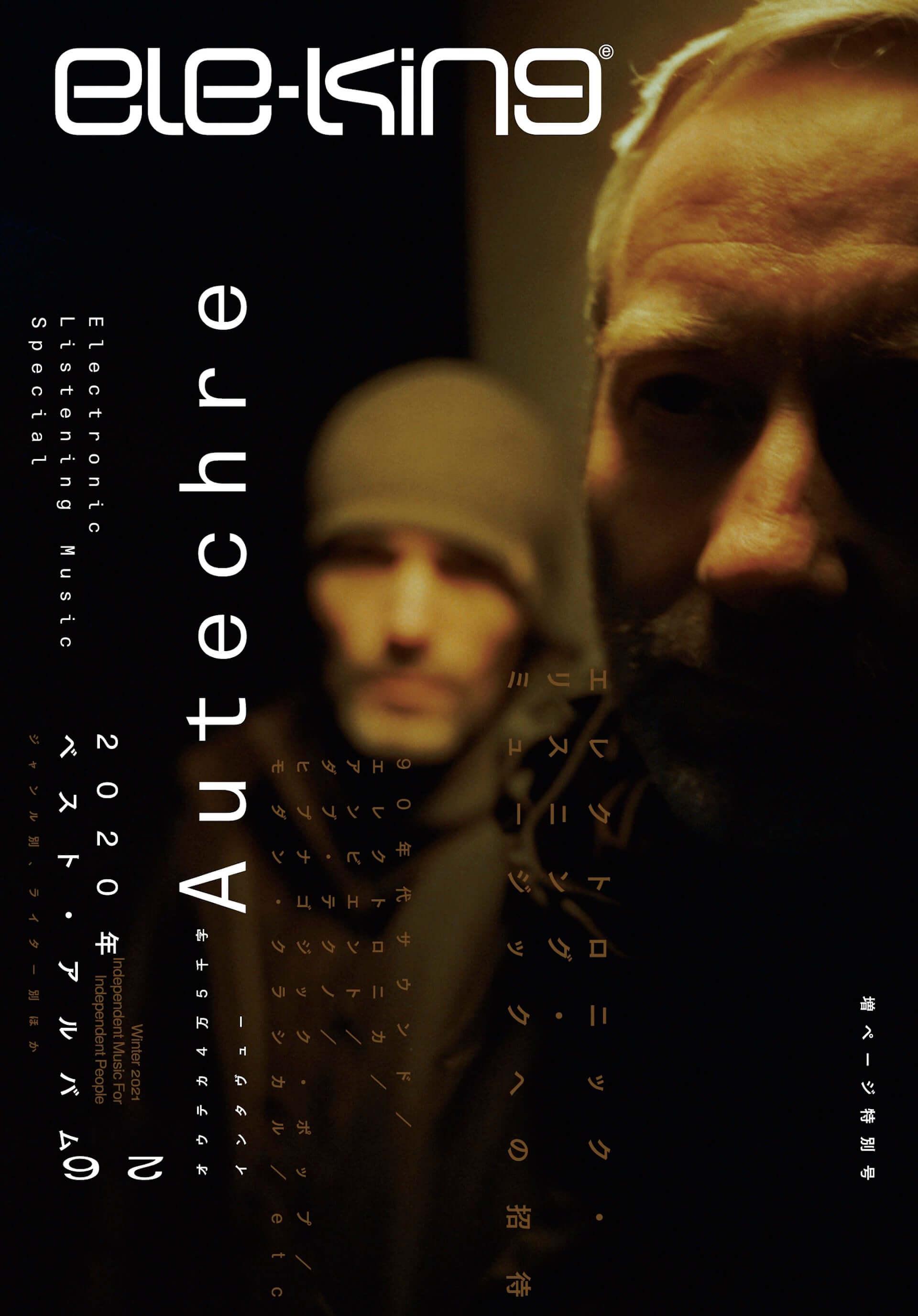Autechreの4万5千字インタビューや原摩利彦、tofubeatsらによる2020年個人チャートも収録!ele-king年末号が特別仕様で刊行 art201225_ele-king_1-1920x2753