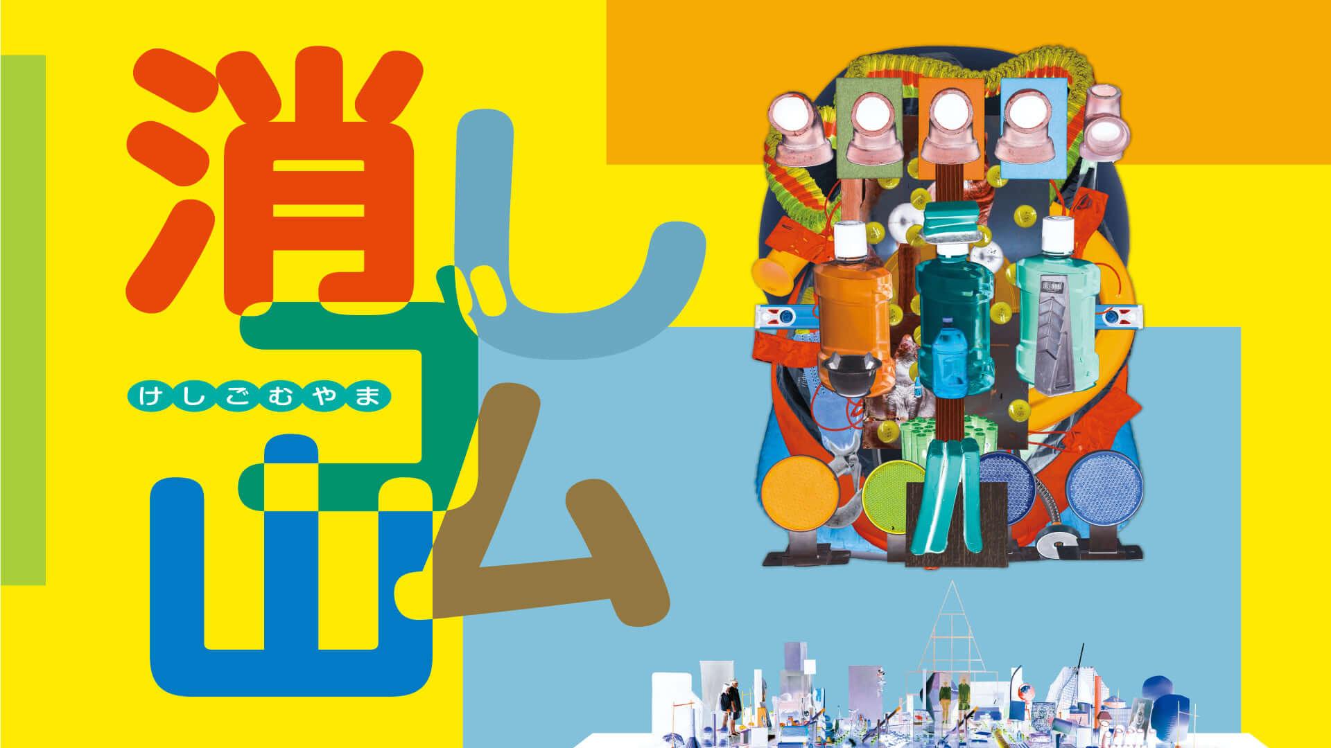 チェルフィッチュと金氏徹平による<消しゴム>シリーズ最新公演が池袋で開催決定!バリアフリー型のオンライン劇場「THEATRE for ALL」でも配信 art201225_chelfitsch-eraser_4-1920x1080