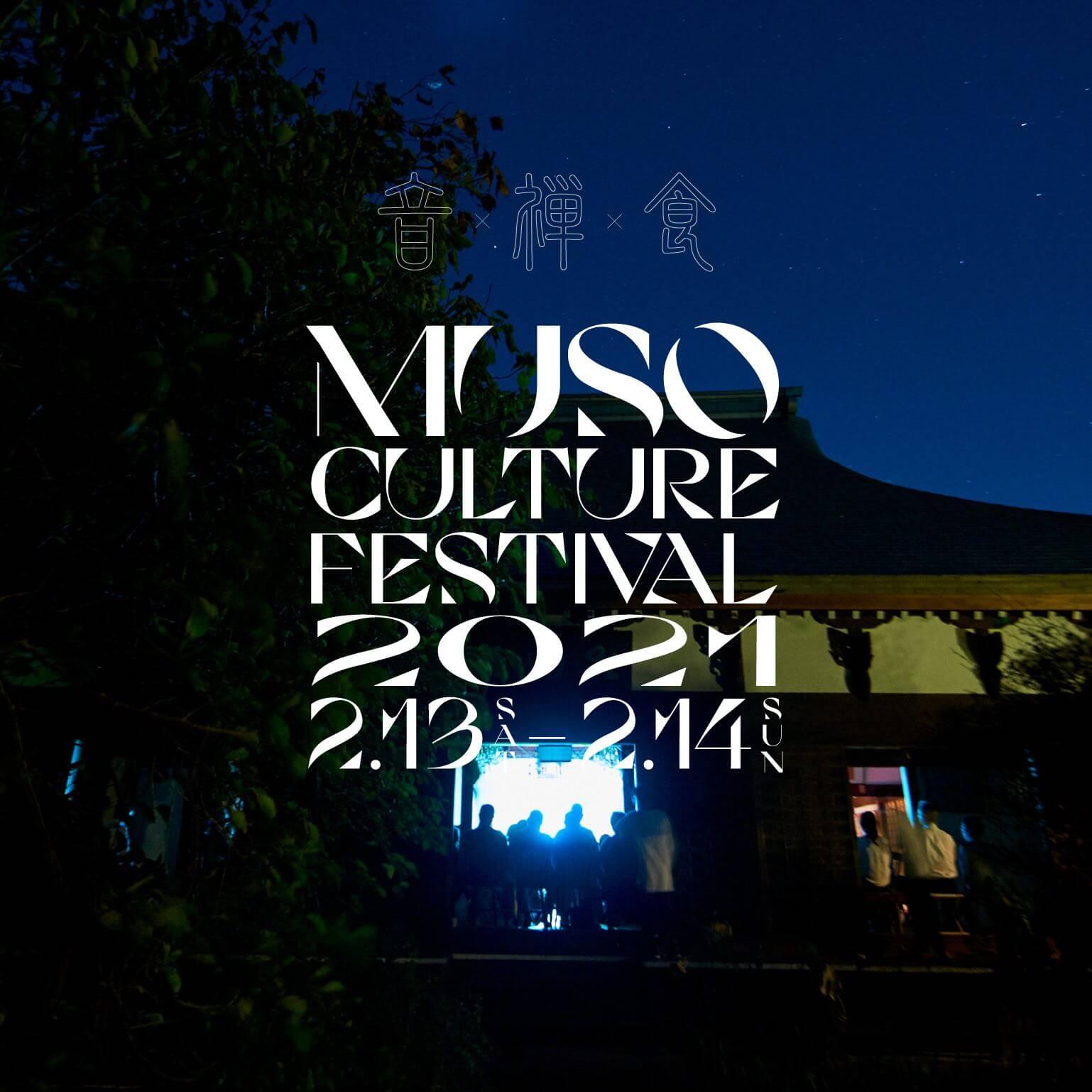 音×禅×食を楽しめる<MUSO Culture Festival>にDJ KRUSH、Yosi Horikawaらが出演決定!アフターパーティーにはKaoru Inoue、ermhoiらが登場 music201225_muso-festival_17
