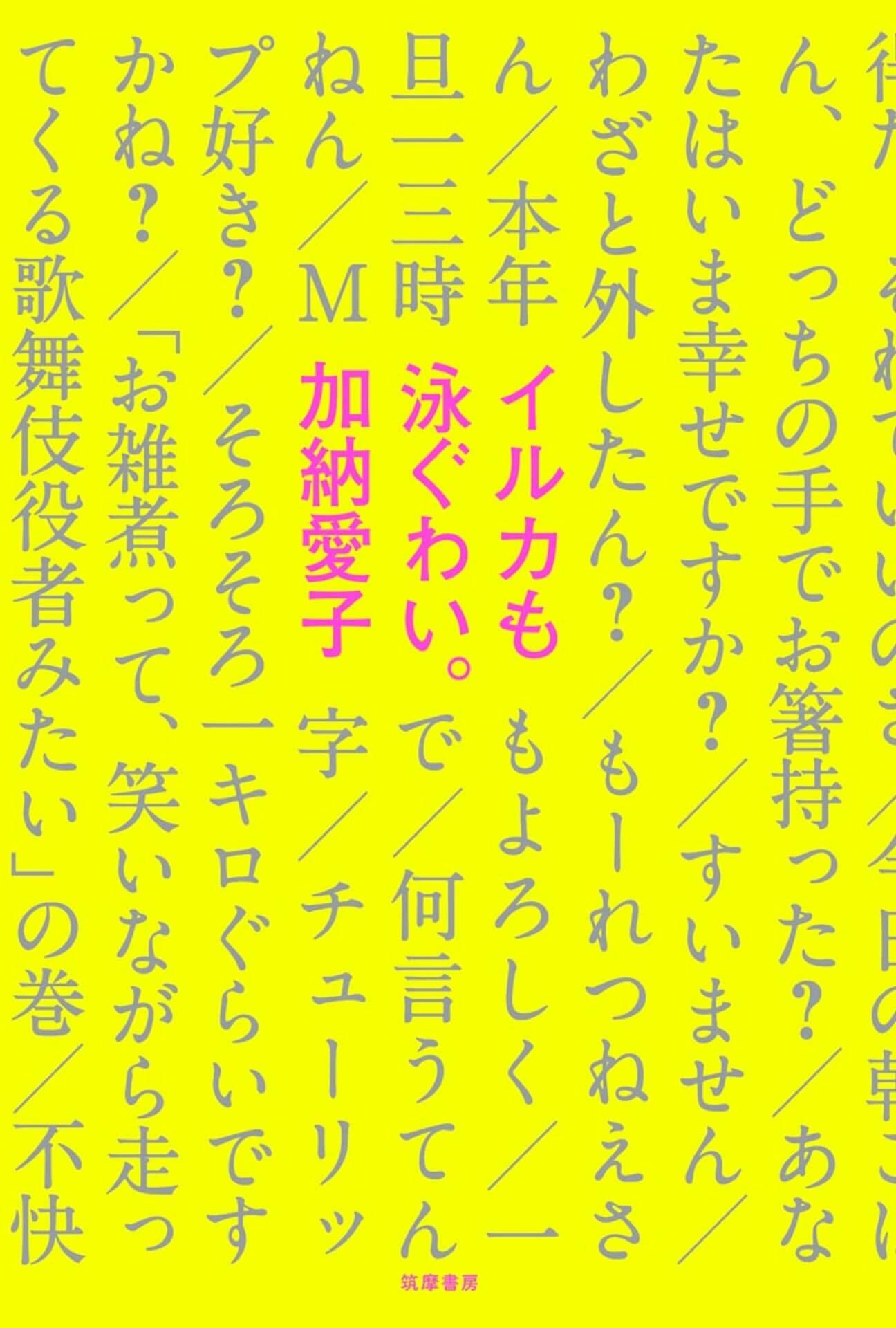 コラム:押し寄せる「恥ずい」を乗り越えて|Aマッソ加納愛子が、初著書『イルカも泳ぐわい。』で見せた想像力の跳躍 column201229_irukamooyoguwai_main