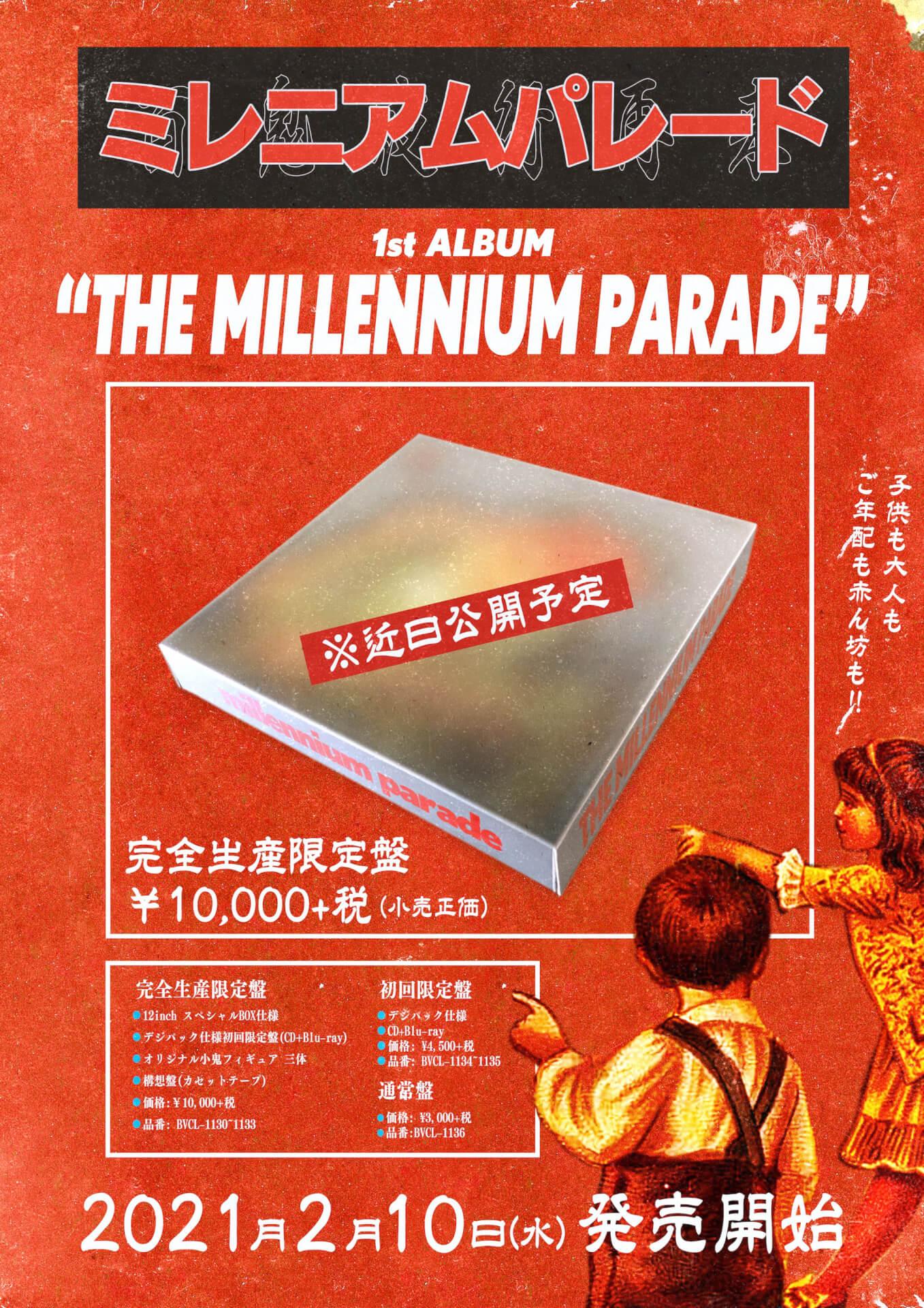 """常田大希率いるmillennium paradeが密着ドキュメンタリーで地上波初パフォーマンス披露!NHK『2030 未来への分岐点』のテーマ音楽""""2992""""も明日先行配信開始 music210107_millenniumparade_1"""