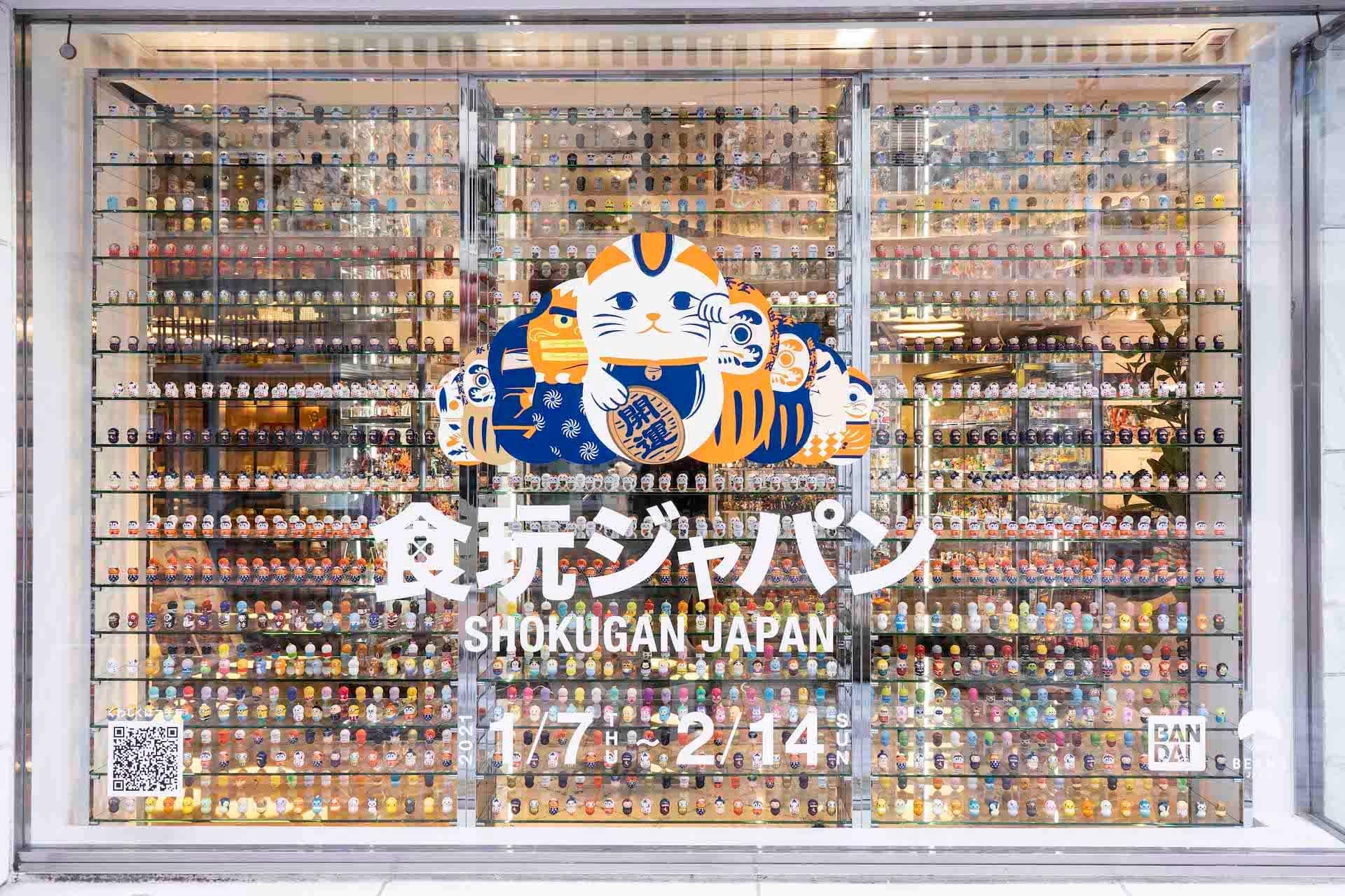"BEAMS JAPANとバンダイが""食玩""の魅力を発信する新プロジェクトを始動!錦鯉、ラランドら出演の漫才動画や限定デザインの『クーナッツ』など展開 art210108_shokuganjapan_2-1920x1280"