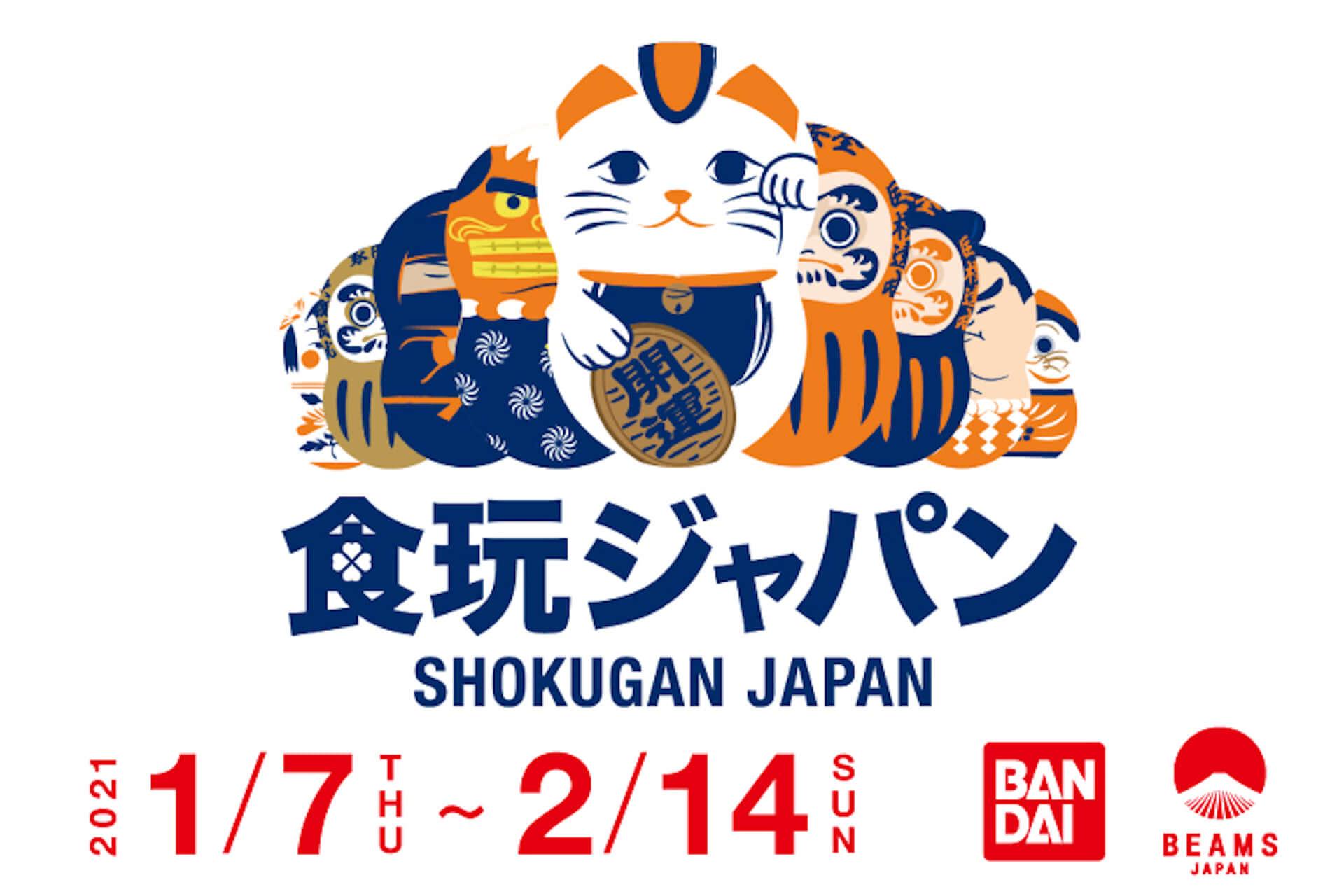 "BEAMS JAPANとバンダイが""食玩""の魅力を発信する新プロジェクトを始動!錦鯉、ラランドら出演の漫才動画や限定デザインの『クーナッツ』など展開 art210108_shokuganjapan_3-1920x1280"