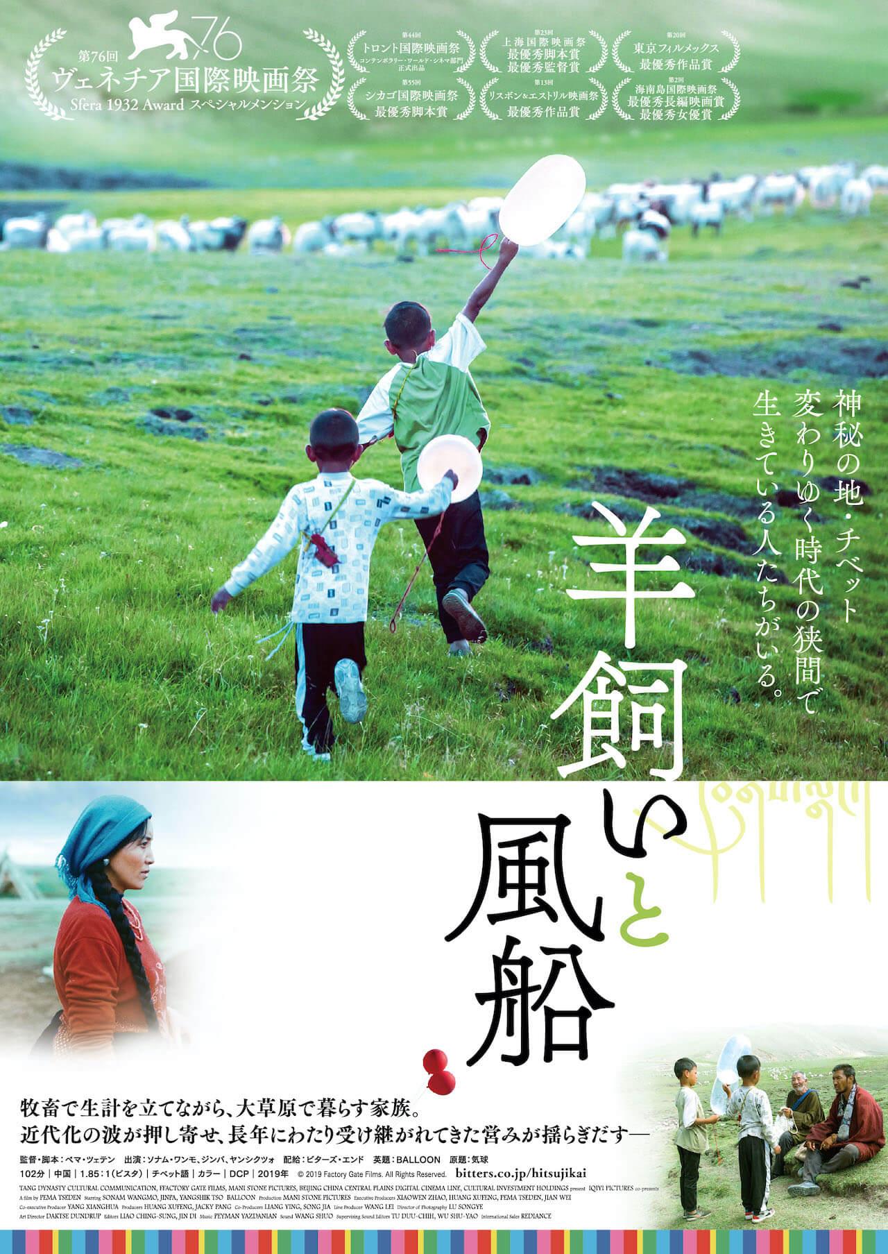 チベットの大草原で伝統と価値観に向き合う。ペマ・ツェテン監督作『羊飼いと風船』が劇場公開 文化を紐解く蔵西氏のイラストも解禁に film210108-hitsujikai-1