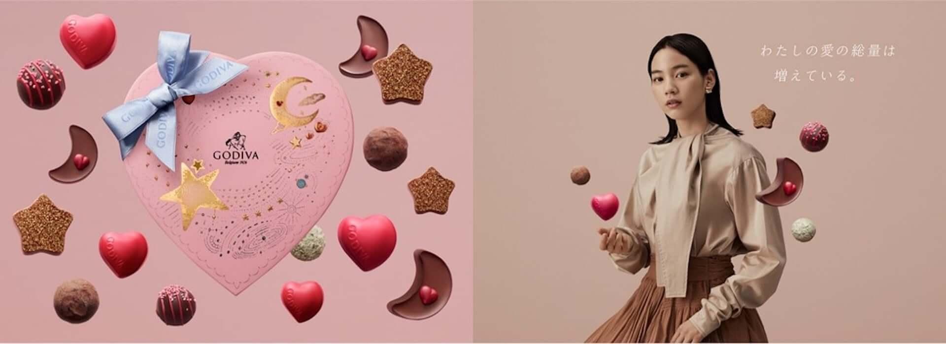 のんとゴディバが贈るバレンタイン限定コレクション「きらめく想い」が発売!オリジナルTシャツのプレゼント企画も実施 gourmet210108_godiva_13-1920x699
