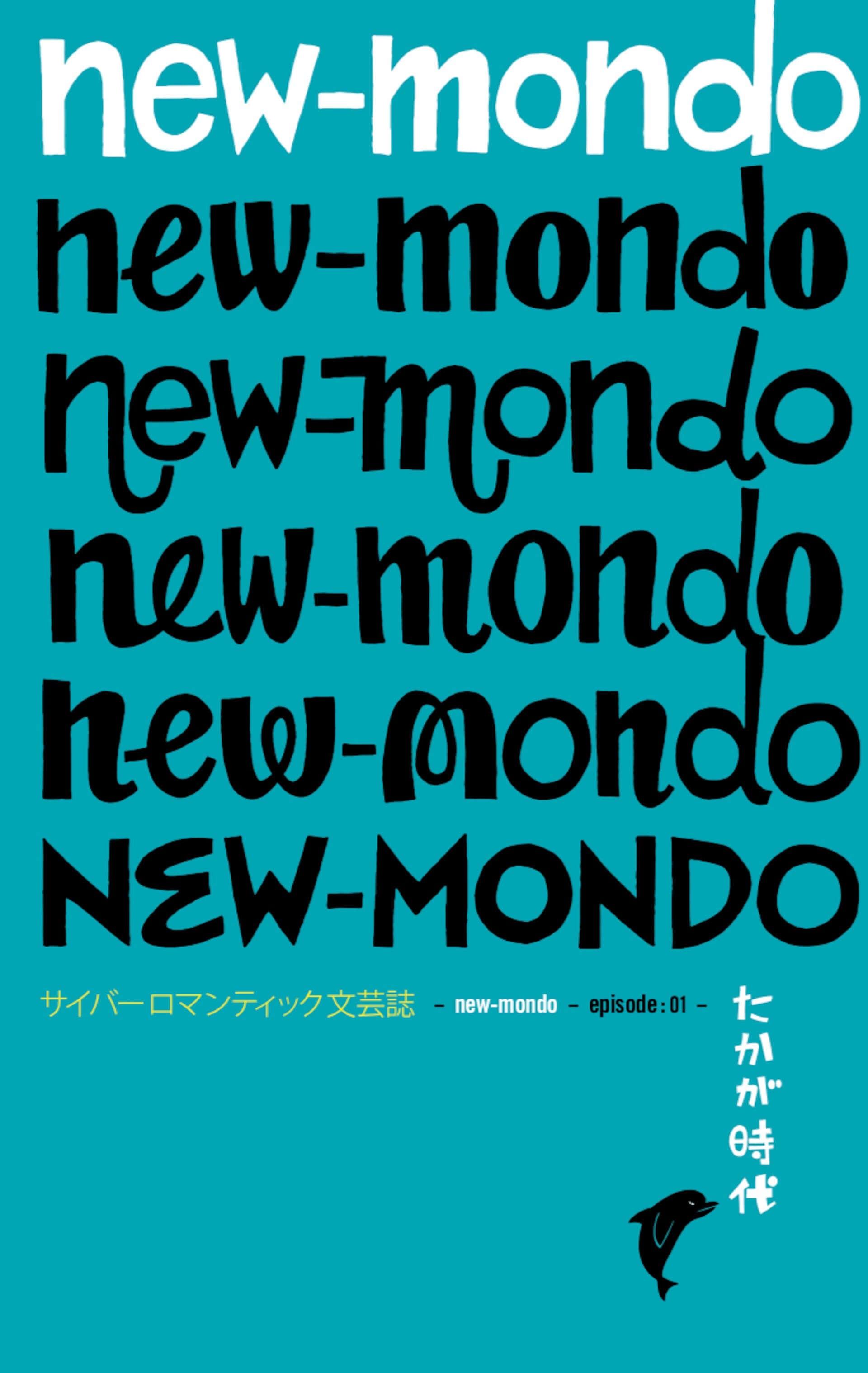 サイバーロマンティック文芸誌『new-mondo magazine』が創刊!下津光史、小田部仁、山崎ナオコーラらが参加 art210108_new-mondo_1-1920x3036