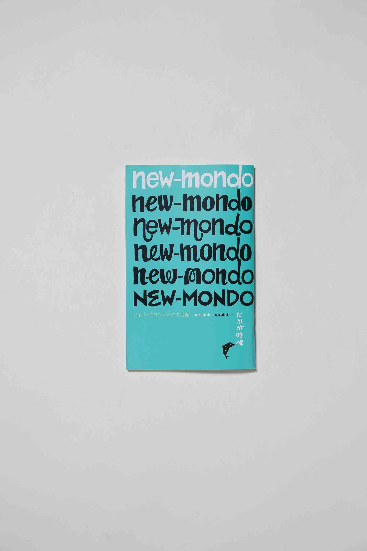 サイバーロマンティック文芸誌『new-mondo magazine』が創刊!下津光史、小田部仁、山崎ナオコーラらが参加 art210108_new-mondo_4-1920x2880