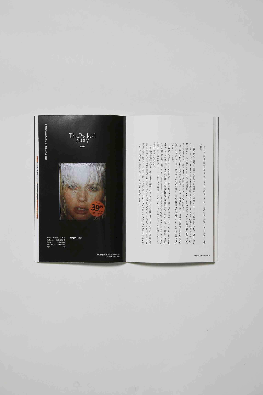 サイバーロマンティック文芸誌『new-mondo magazine』が創刊!下津光史、小田部仁、山崎ナオコーラらが参加 art210108_new-mondo_5-1920x2880