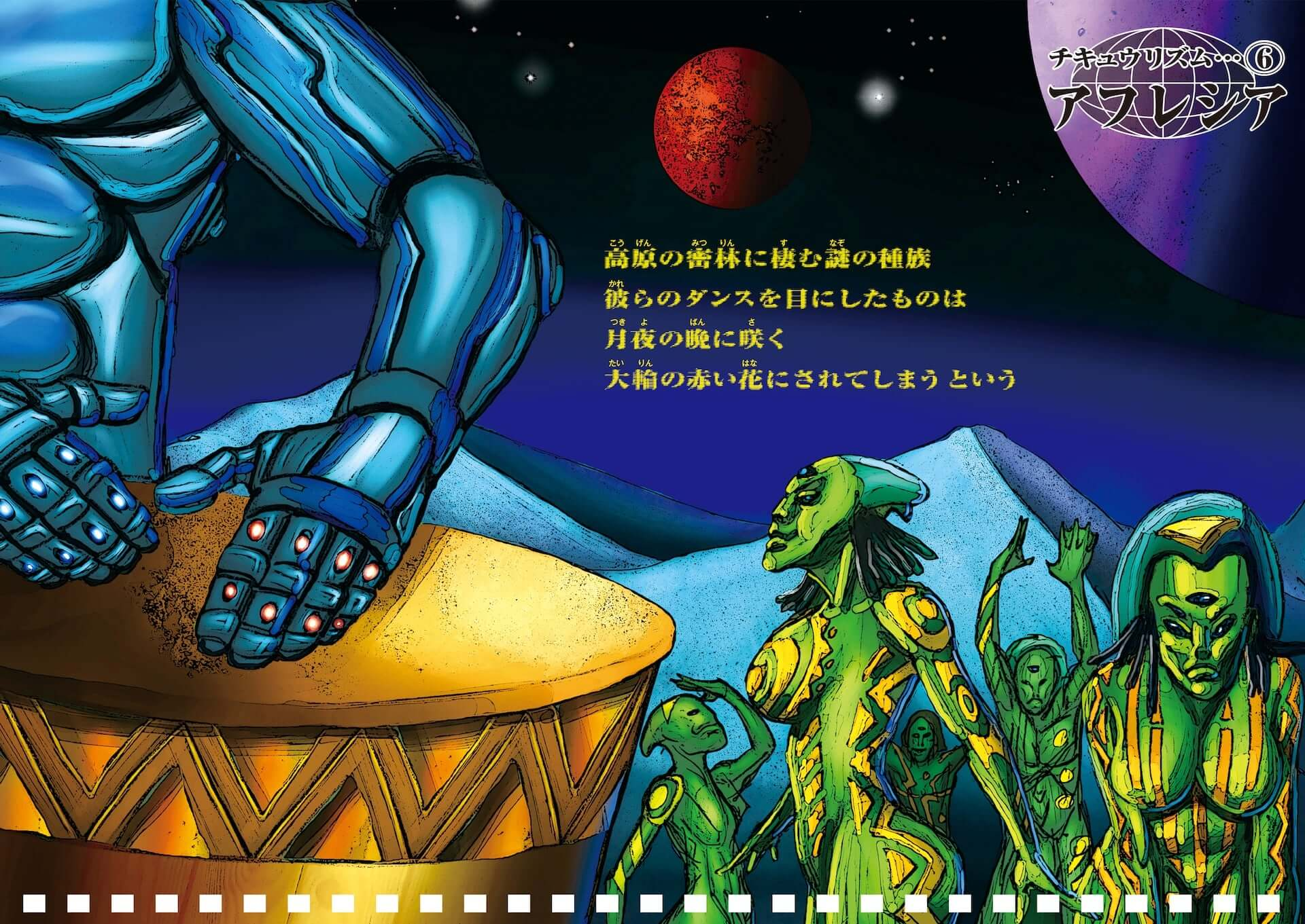 "『TR-808』をモチーフにした児童書を小林""ミミ""泉美が執筆!『エイト・オー・エイト - 声と手拍子で遊ぶリズム絵本 -』が発売決定 art210115_monogon_2-1920x1361"