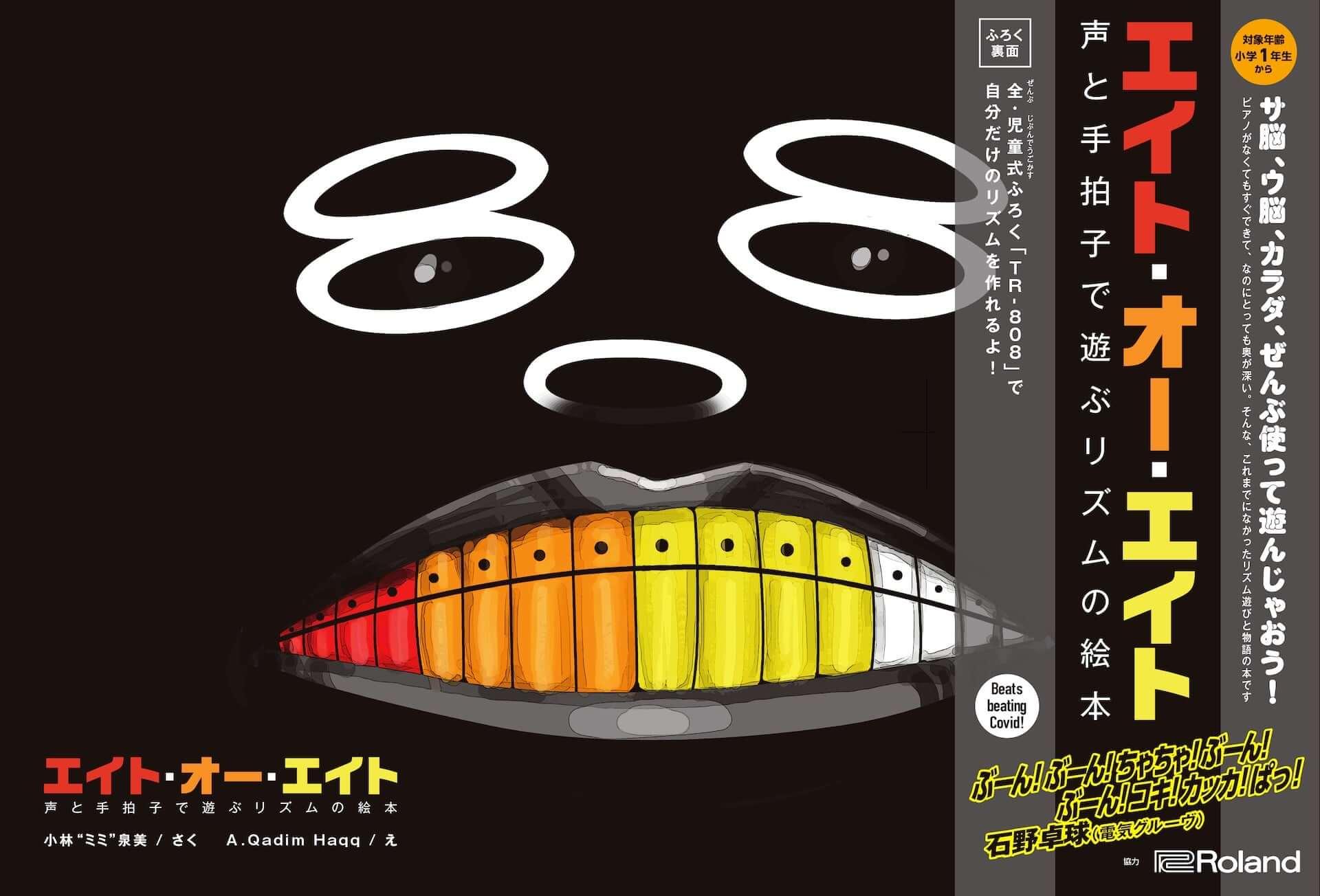 "『TR-808』をモチーフにした児童書を小林""ミミ""泉美が執筆!『エイト・オー・エイト - 声と手拍子で遊ぶリズム絵本 -』が発売決定 art210115_monogon_12-1920x1304"