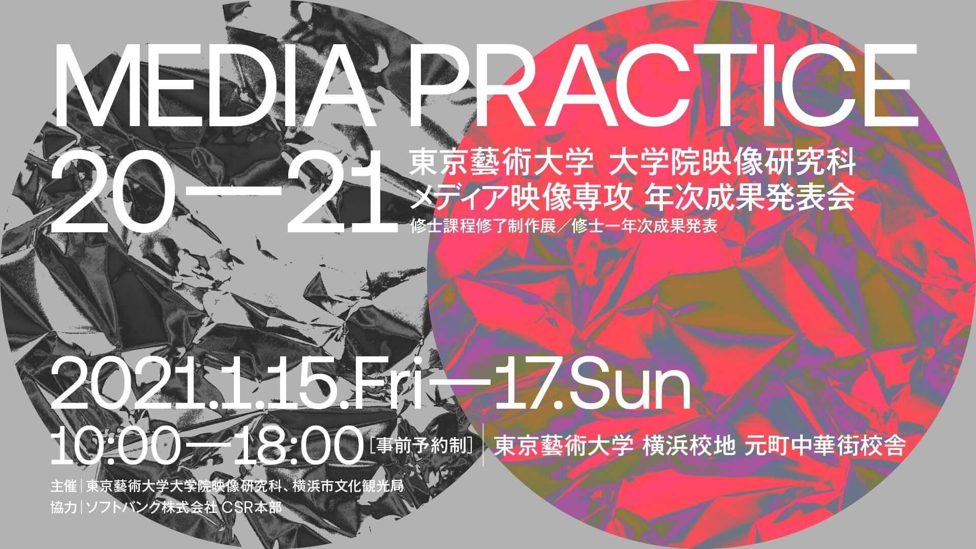 東京藝術大学大学院映像研究科メディア映像専攻の成果発表会が開催決定!インスタレーションや映像作品など多数展示 art210112_mediapractice_1-1920x1080