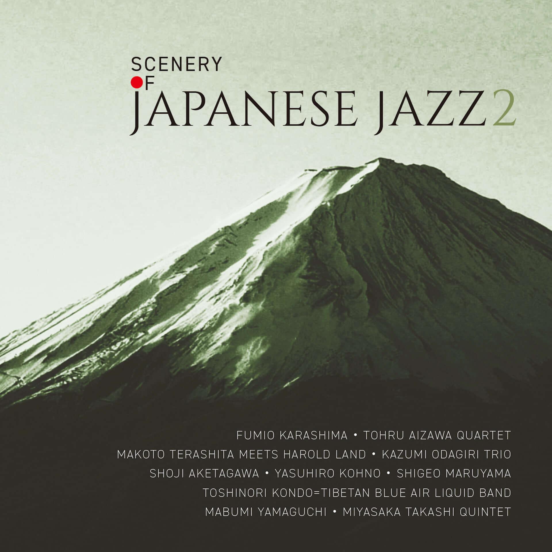 日本人ジャズ・アーカイブをコンパイルしたコンピレーション第2弾が発売決定!〈アケタズ・ディスク〉〈ホワイノット〉など幻のレーベル作品を収録 music210113_jazz-va_9-1920x1920