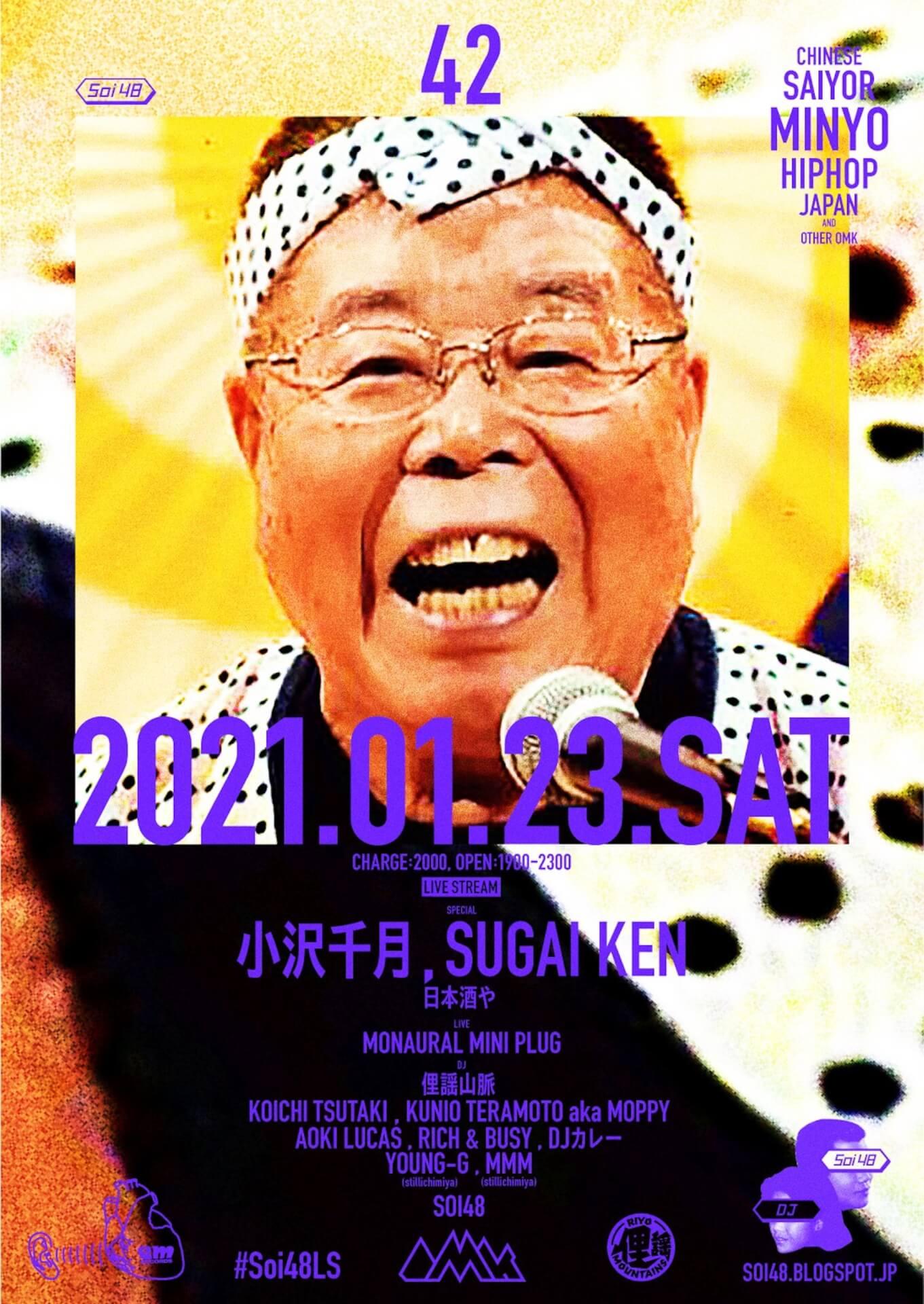 Soi48がスタジオ石協力のオンライン・パーティを開催!民謡歌手・小沢千月、Young-G、MMM、Monaural mini plugが出演 music210114_soi48-01