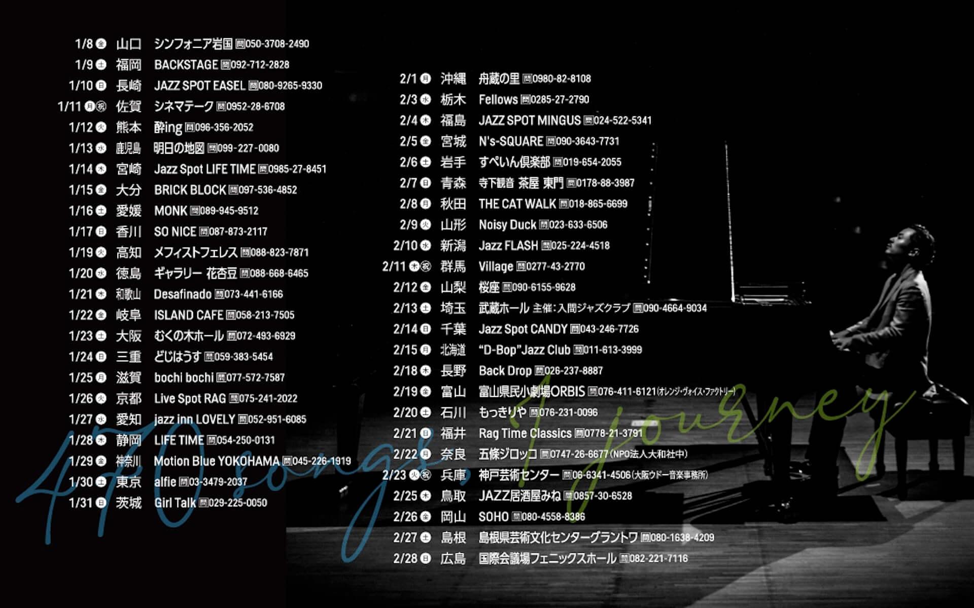 大林武司による全国ツアー<470 songs, 1 journey>の広島公演が開催決定!HIPPY、二階堂和美、清水末寿がゲスト出演 music210115_ohbayashi-takeshi_2-1920x1200