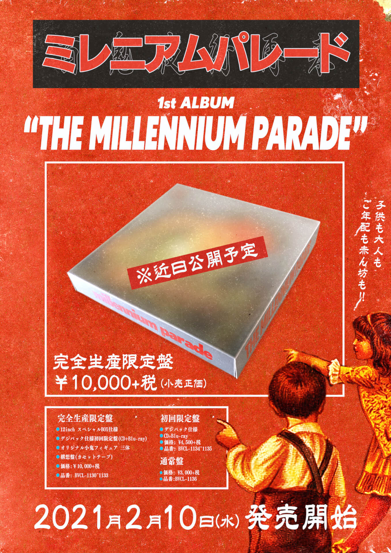 常田大希率いるmillennium paradeの新アー写が公開!アルバムアートディレクターを務めた森洸大がデザイン music210115_millenniumparade_2