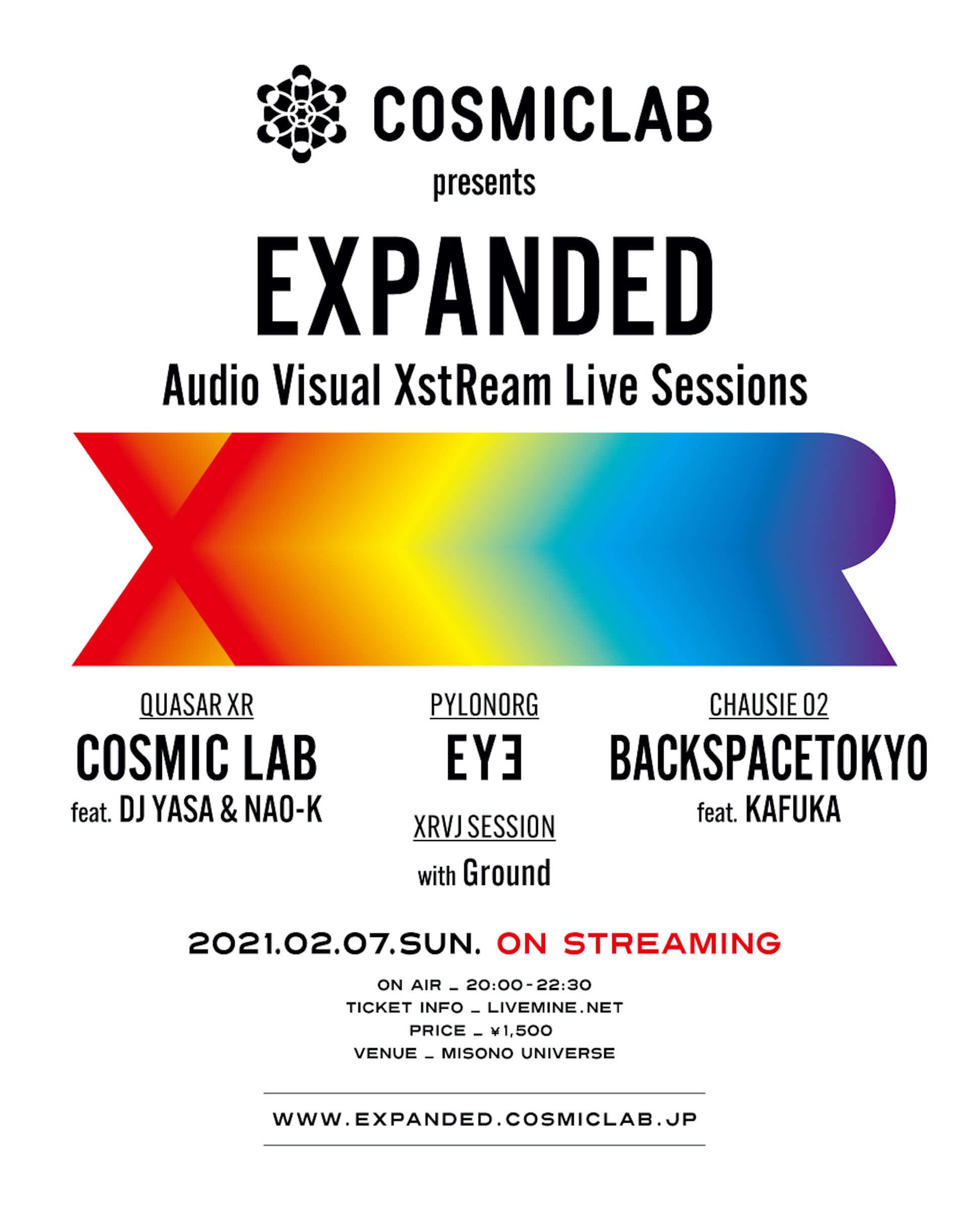 COSMIC LAB、EYヨ、BACKSPACETOKYOらが共演!音と映像によるXRショーケースが配信決定 art210118_cosmiclab_4-1920x2400