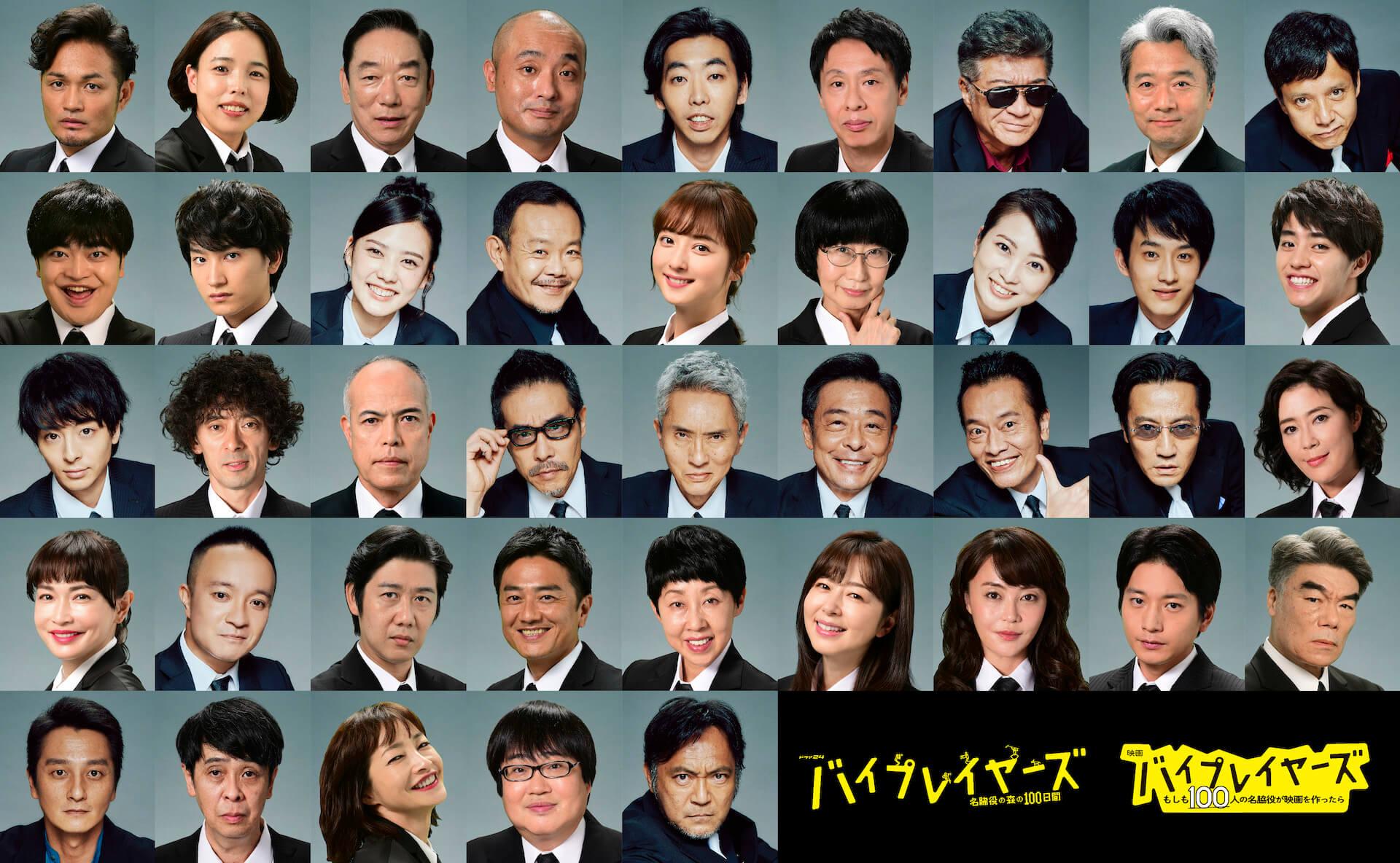 『バイプレイヤーズ』の第3弾キャストとして野間口徹、前田敦子、速水もこみちら22名が一挙解禁!新ドラマ主題歌を10-FEETが担当 film201218_byplayers-04