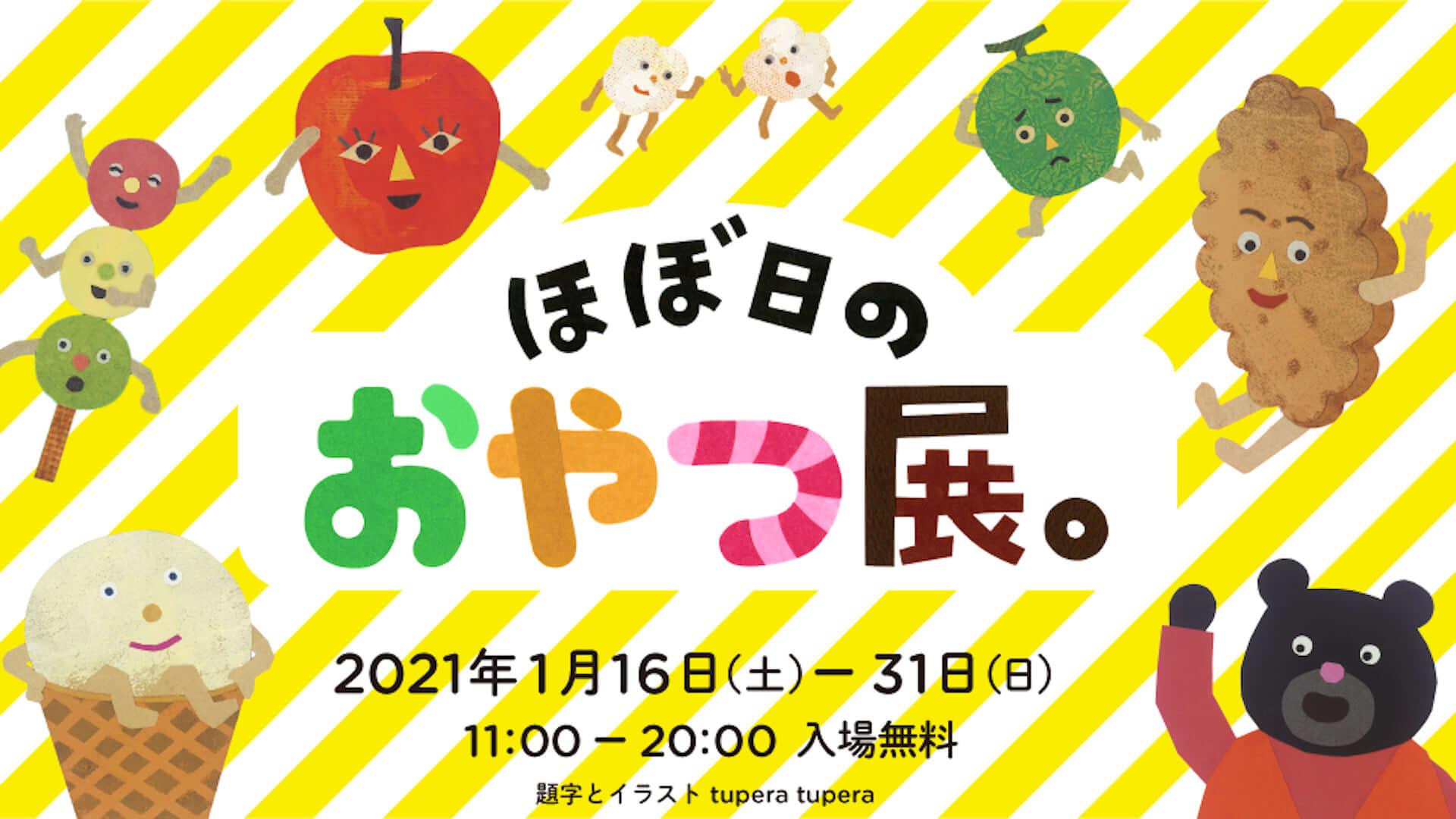 ほぼ日が初のフレッシュジュース『畑deしぼり』を発売決定!渋谷PARCOにて開催中の<ほぼ日のおやつ展。>でも先行販売 gourmet210118_hobonichiyobi_1-1920x1080