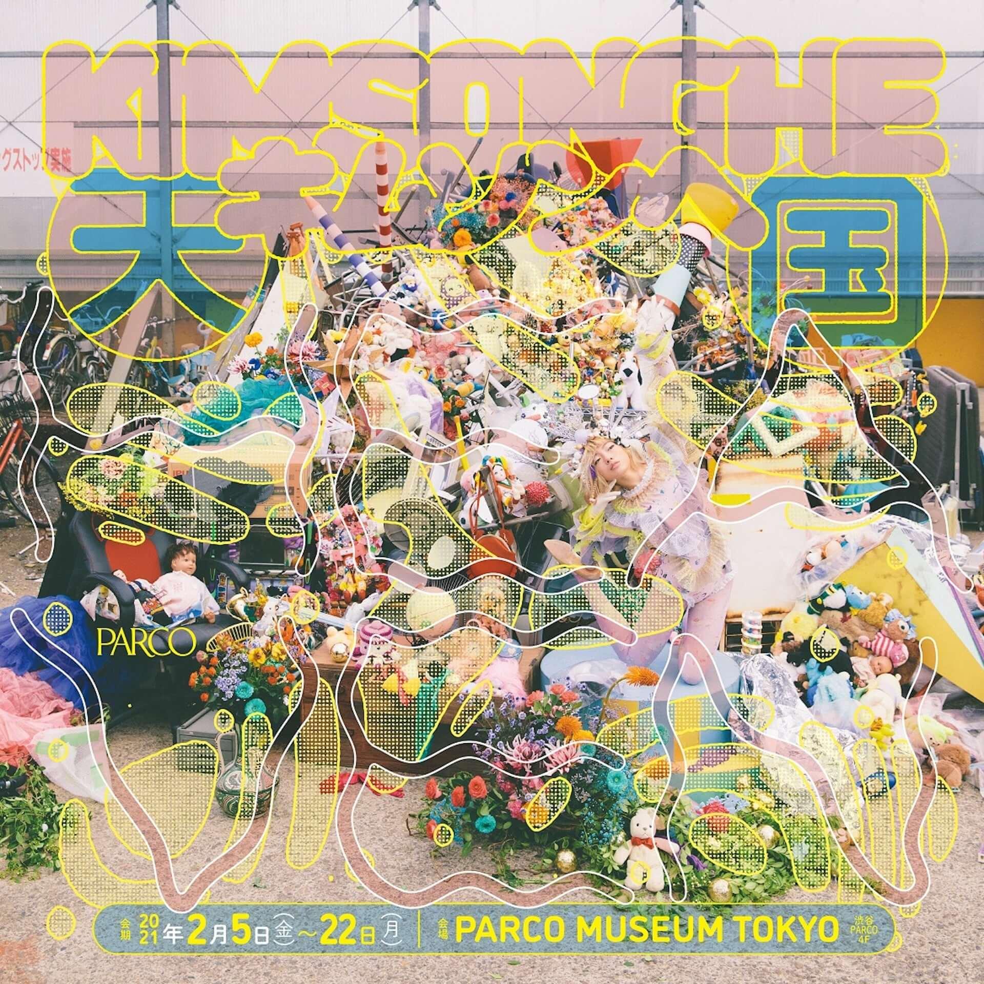 シャンデリアアーティスト、キム・ソンヘの活動15周年記念!渋谷PARCOにて展覧会<天国 − HEAVEN>が開催決定&公開制作も実施 art210118_kimsonghe_1-1920x1920