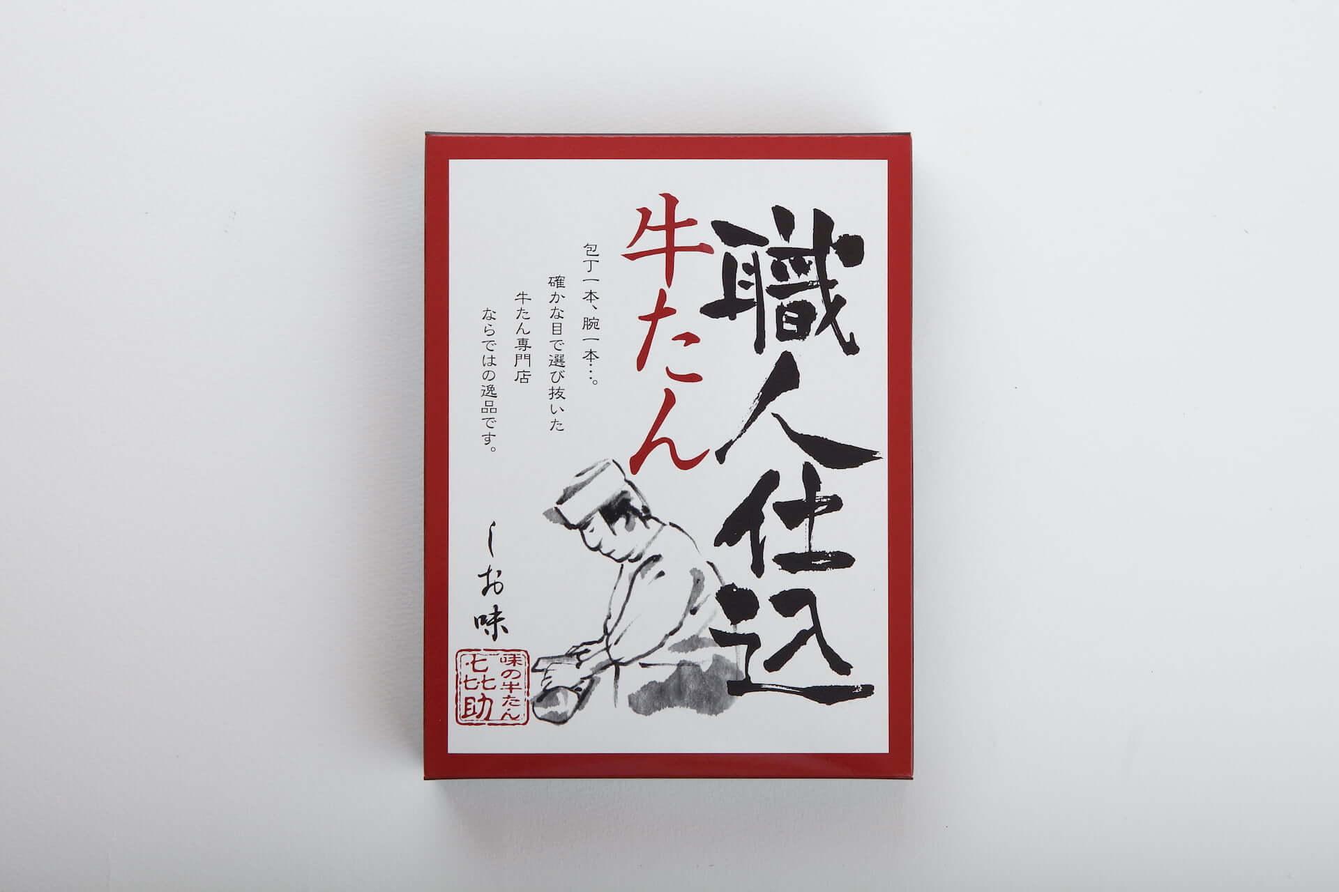 「味の牛たん喜助」の職人が仕込むジューシーな牛たんから期間限定の『たれ味』が登場!『しお味』との食べ比べセットも発売決定 gourmet210120_kisuke_3-1920x1280