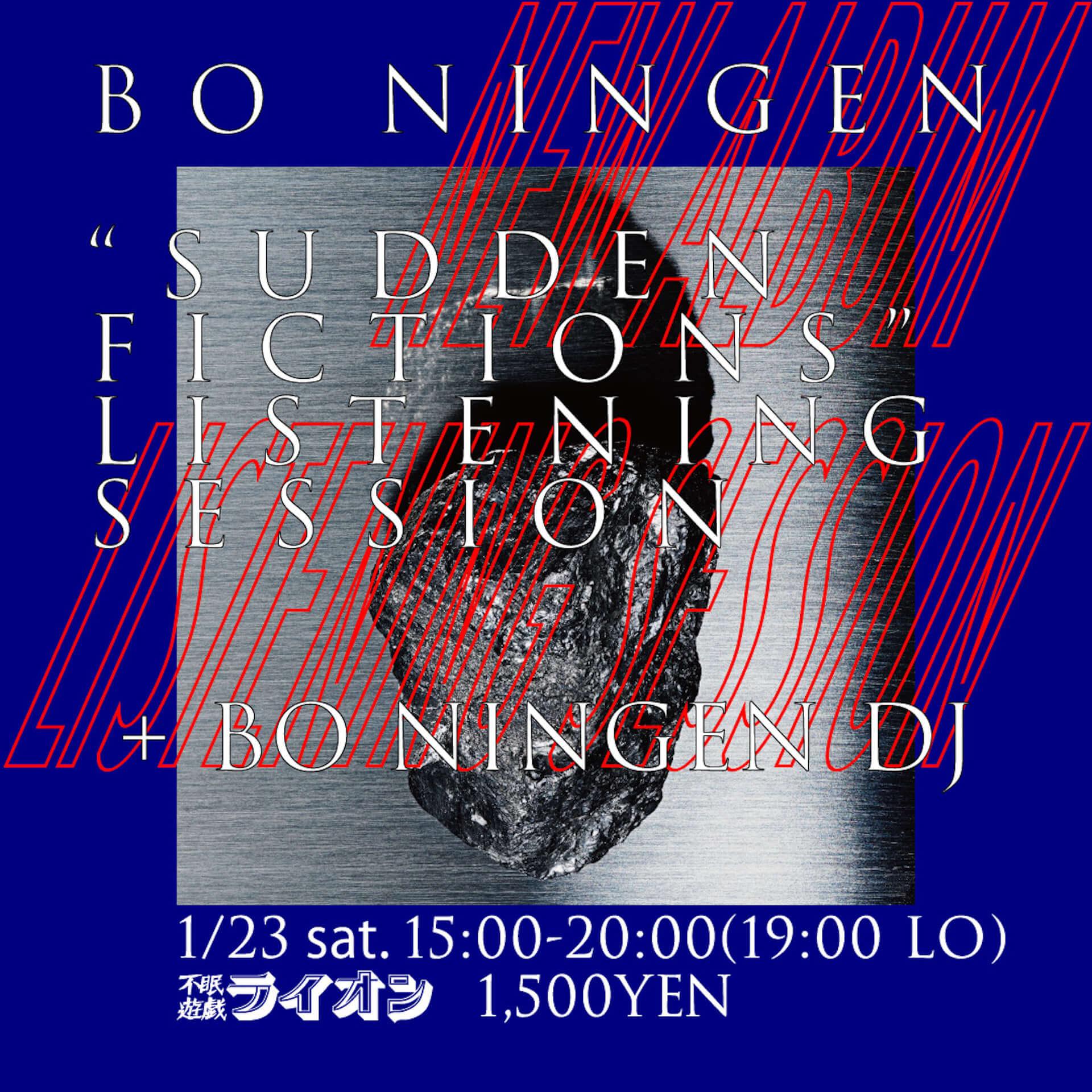BO NINGENが新アルバム『Sudden Fictions』の国内盤を発売!原宿・不眠遊戯ライオンにてリスニングセッションが実施決定 music210120_boningen_2-1920x1920