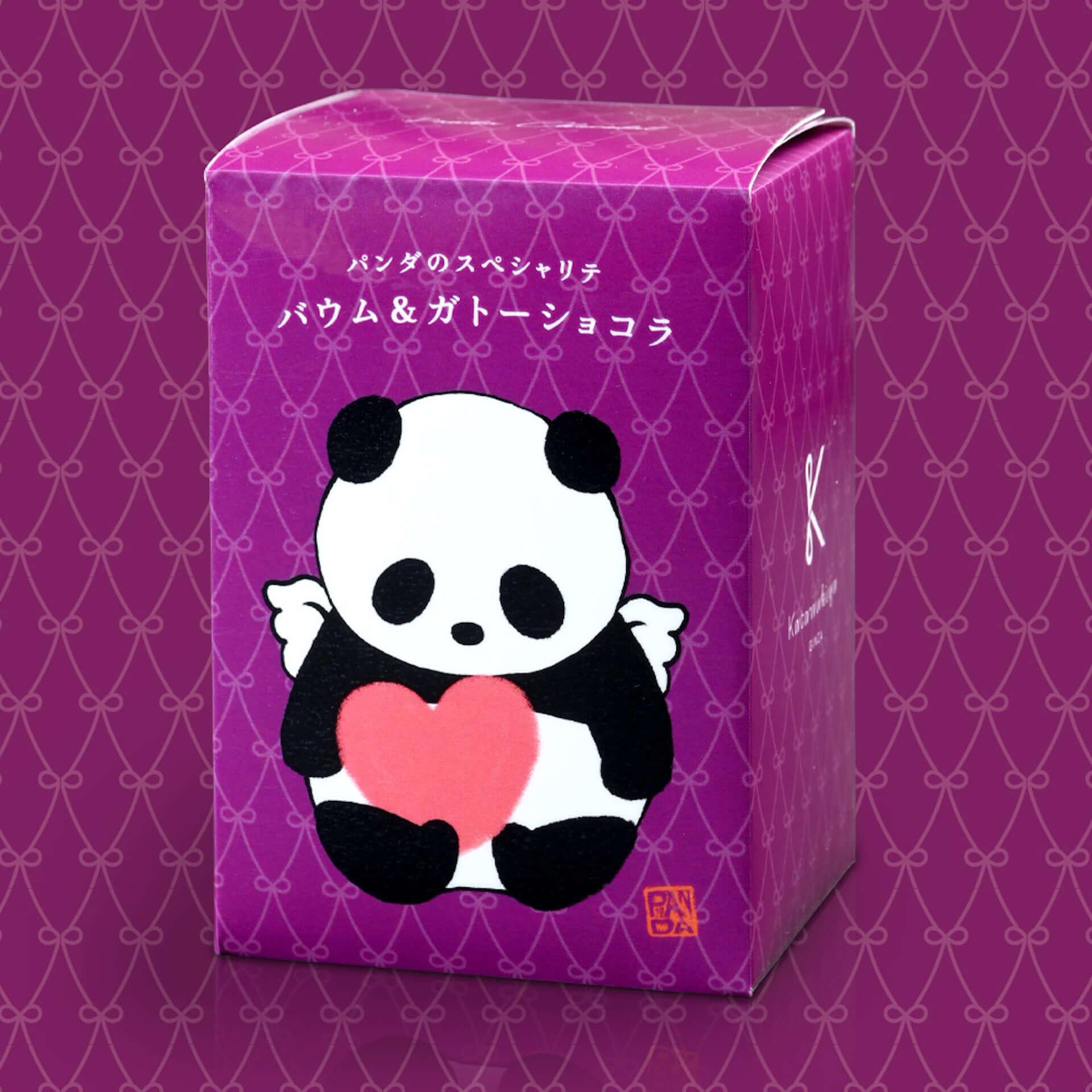 型ぬきができるバウムクーヘン『パンダバウム』にバレンタイン限定デザインが登場!ガトーショコラやココアバウムなど全3種が発売 gourmet210121_katanuki-ya_4-1920x1920