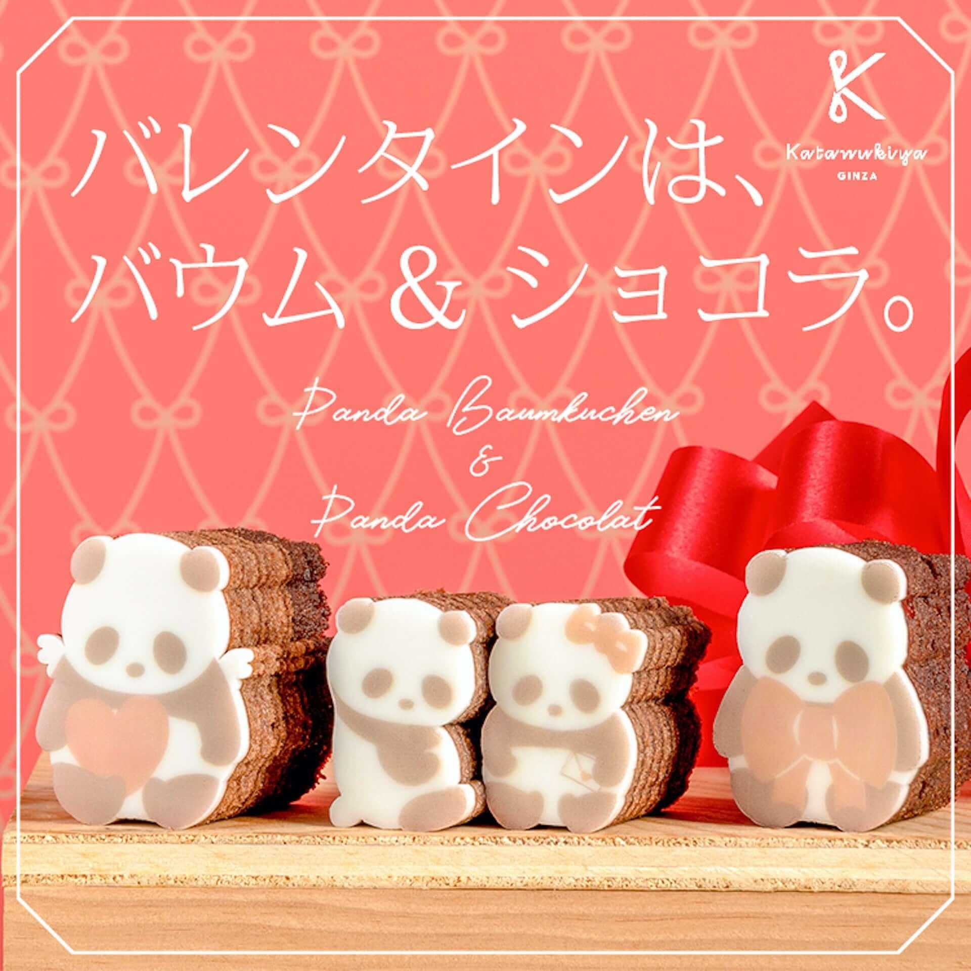 型ぬきができるバウムクーヘン『パンダバウム』にバレンタイン限定デザインが登場!ガトーショコラやココアバウムなど全3種が発売 gourmet210121_katanuki-ya_1-1920x1920