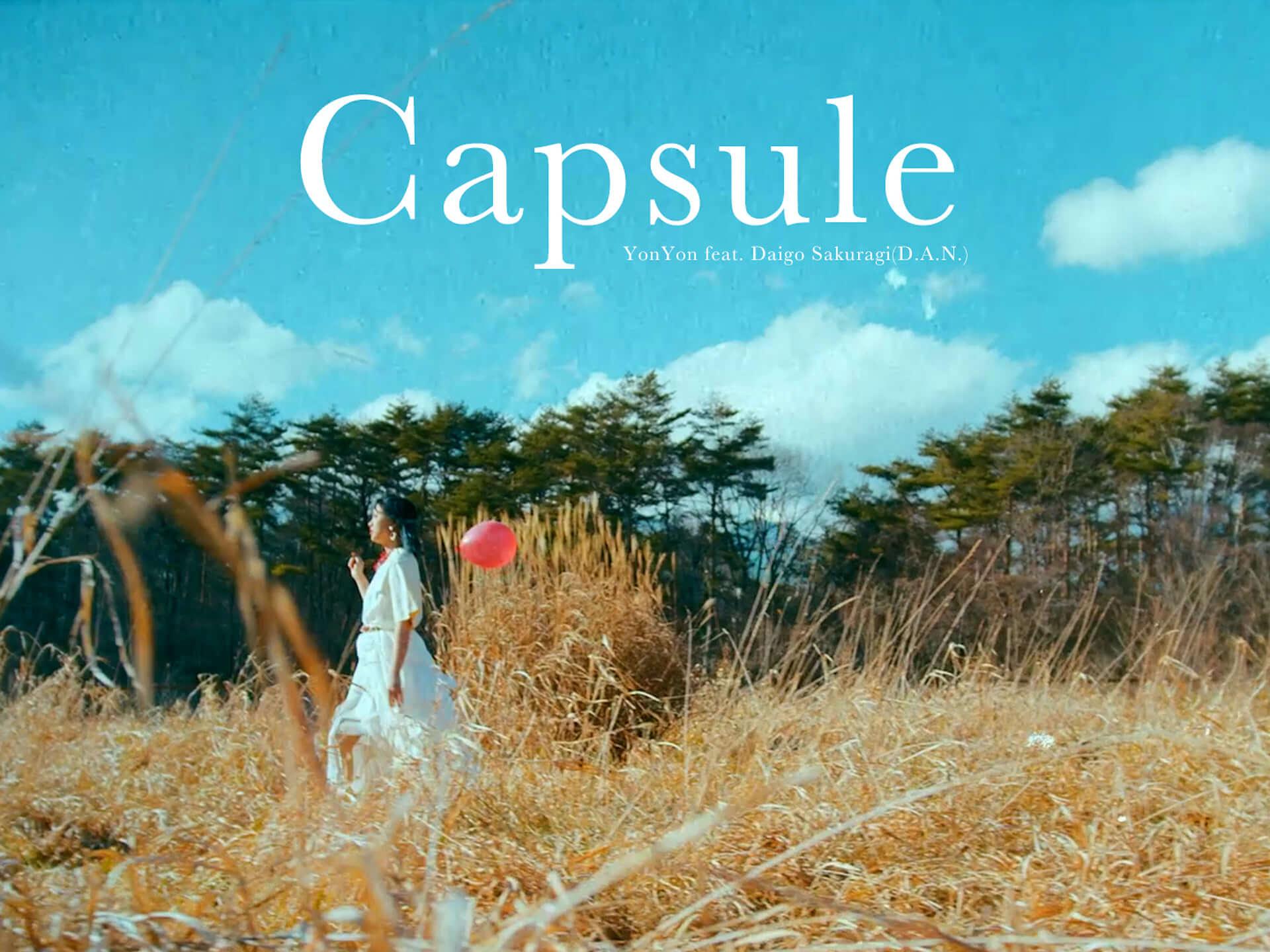 "YonYon、客演にD.A.N.の櫻木大悟を迎えた新曲""Capsule""をリリース!Nasty Men$ahによるMVも公開 music210121_yonyon_2-1920x1440"