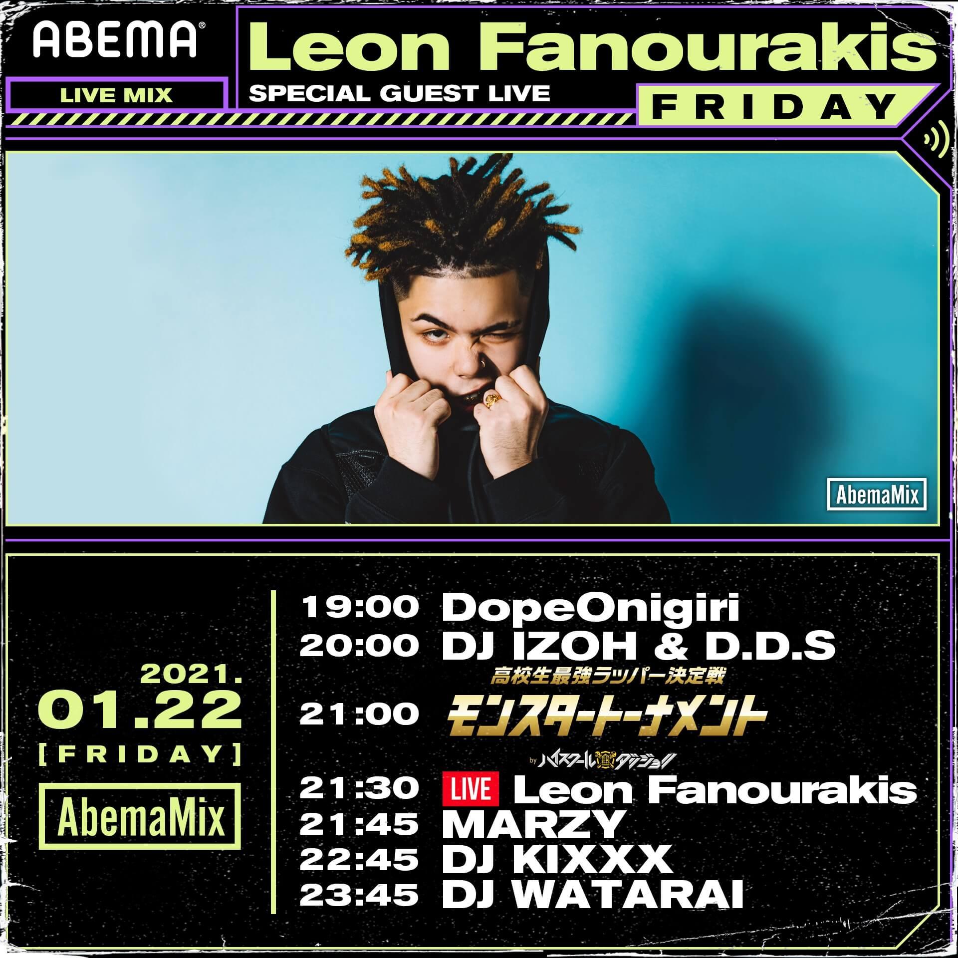 Leon FanourakisがWILYWNKA、JP THE WAVY、LEXらを客演に迎えた2ndアルバム『SHISHIMAI』を本日リリース!AbemaMixで今夜生ライブ披露 music210122_leonfanourakis_shishimai_1