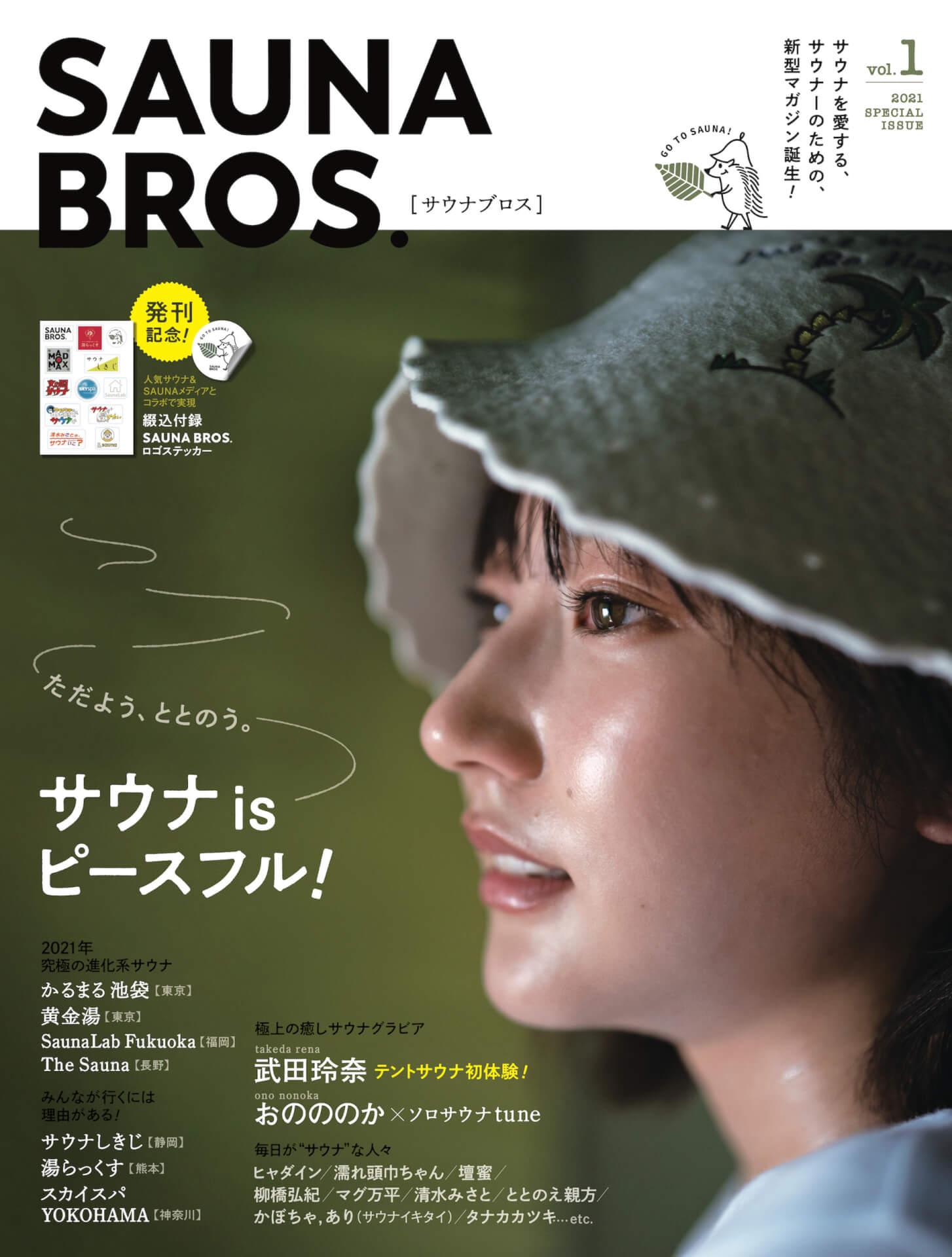 サウナーのためのサウナマガジン『SAUNA BROS.vol.1』の表紙に武田玲奈が登場!熱気ムンムンのサウナグラビアも life210122_saunabros_2
