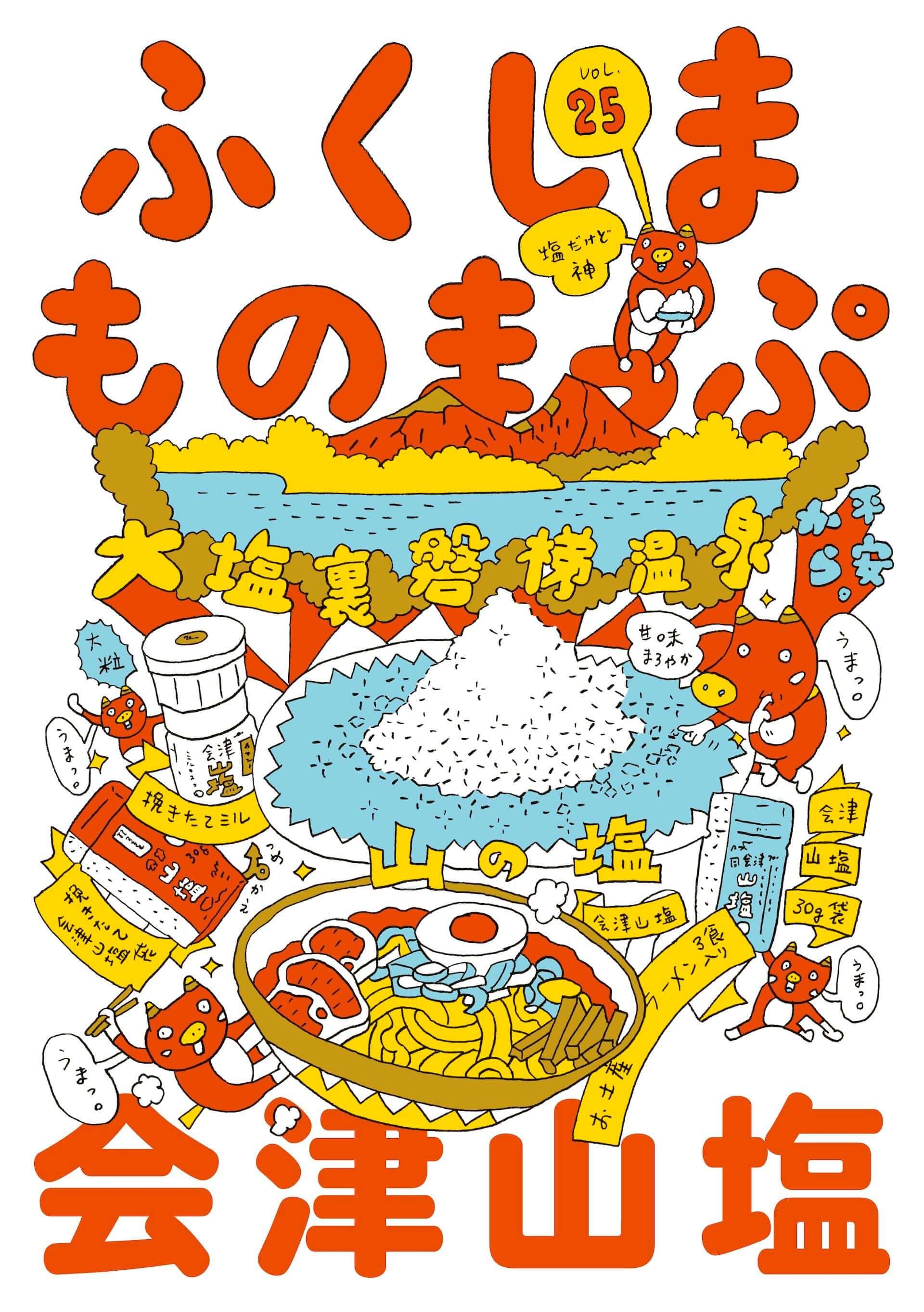 ビームスと福島県によるプロジェクト「ふくしまものまっぷ」第25弾!温泉水を煮詰めて作る山塩『会津山塩』がBEAMS JAPANで発売 gourmet210125_beams_1-1920x2725