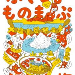 ふくしまの会津山塩