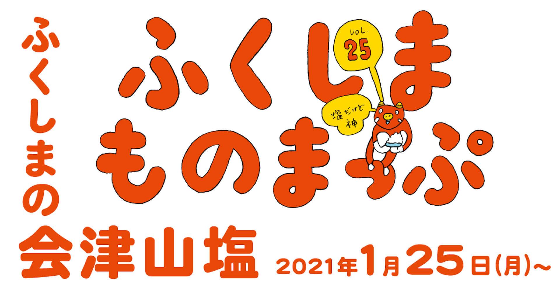 ビームスと福島県によるプロジェクト「ふくしまものまっぷ」第25弾!温泉水を煮詰めて作る山塩『会津山塩』がBEAMS JAPANで発売 gourmet210125_beams_2-1920x1008