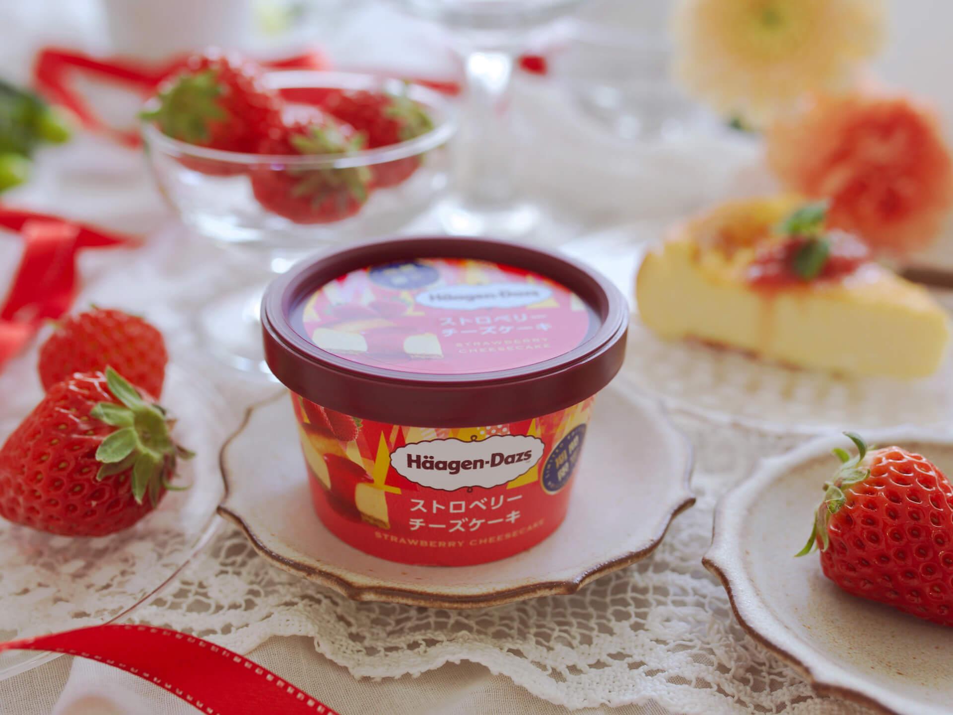ハーゲンダッツの新フレーバー『ストロベリーチーズケーキ』が期間限定で登場!Twitterでアイスクリーム詰め合わせがもらえるキャンペーンも gourmet210125_haagendazs_2