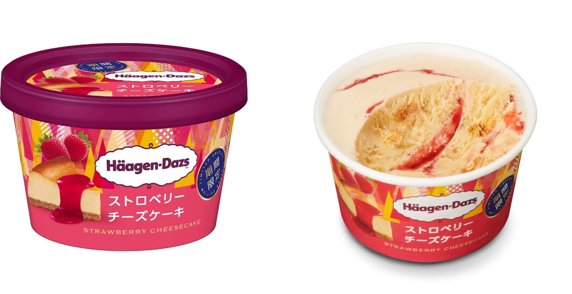 ハーゲンダッツの新フレーバー『ストロベリーチーズケーキ』が期間限定で登場!Twitterでアイスクリーム詰め合わせがもらえるキャンペーンも gourmet210125_haagendazs_4