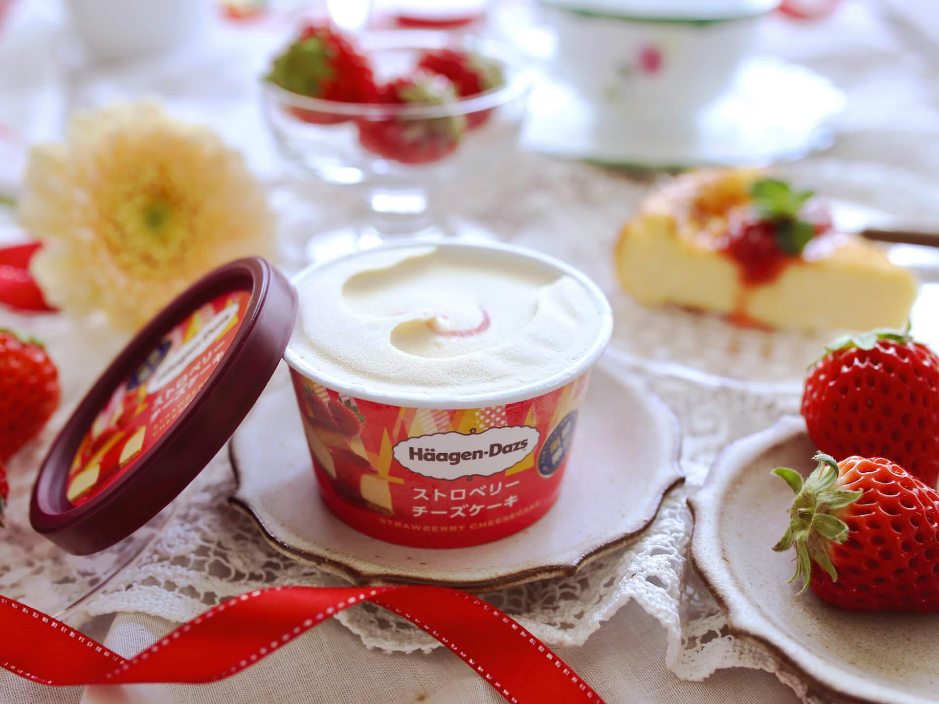 ハーゲンダッツの新フレーバー『ストロベリーチーズケーキ』が期間限定で登場!Twitterでアイスクリーム詰め合わせがもらえるキャンペーンも gourmet210125_haagendazs_5