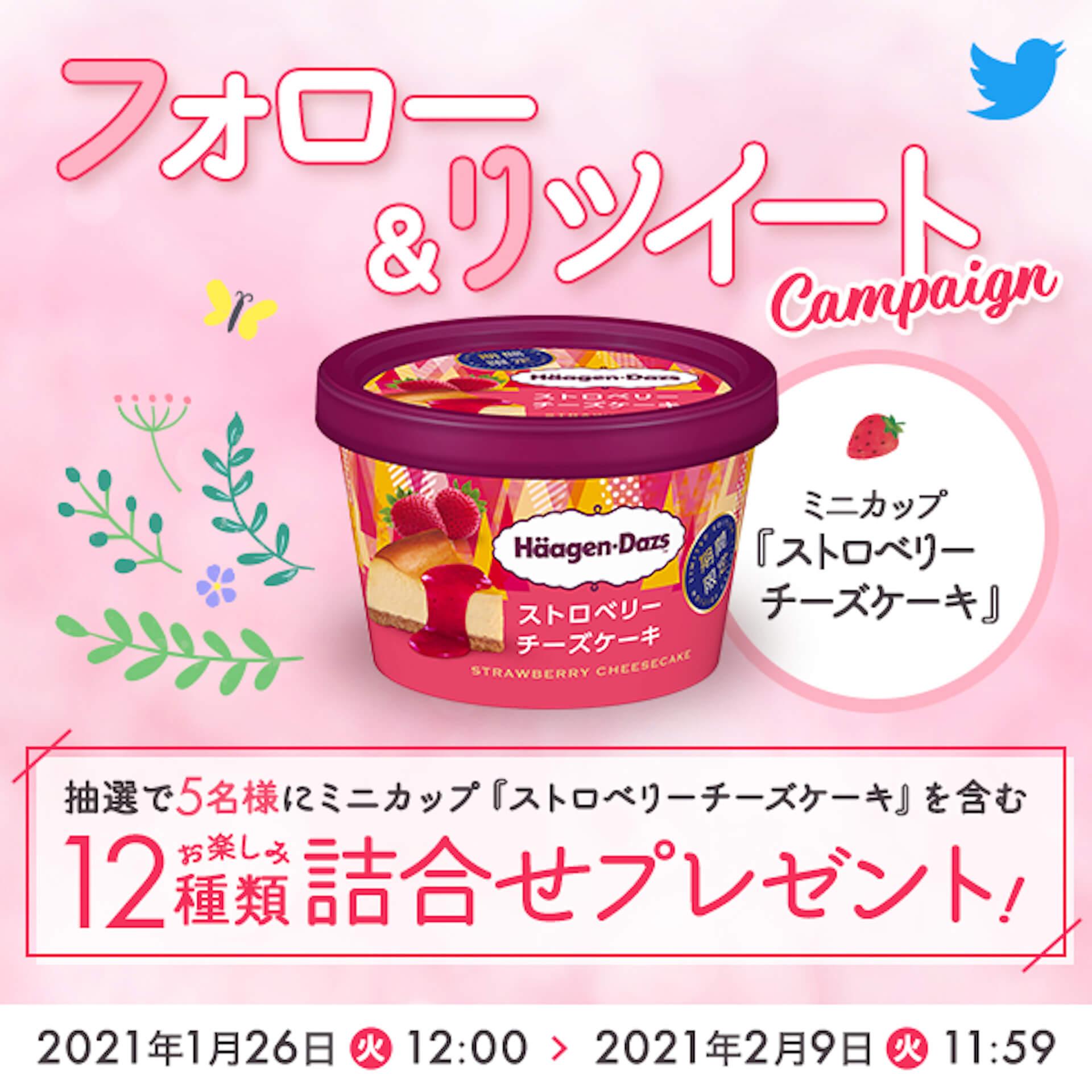 ハーゲンダッツの新フレーバー『ストロベリーチーズケーキ』が期間限定で登場!Twitterでアイスクリーム詰め合わせがもらえるキャンペーンも gourmet210125_haagendazs_9