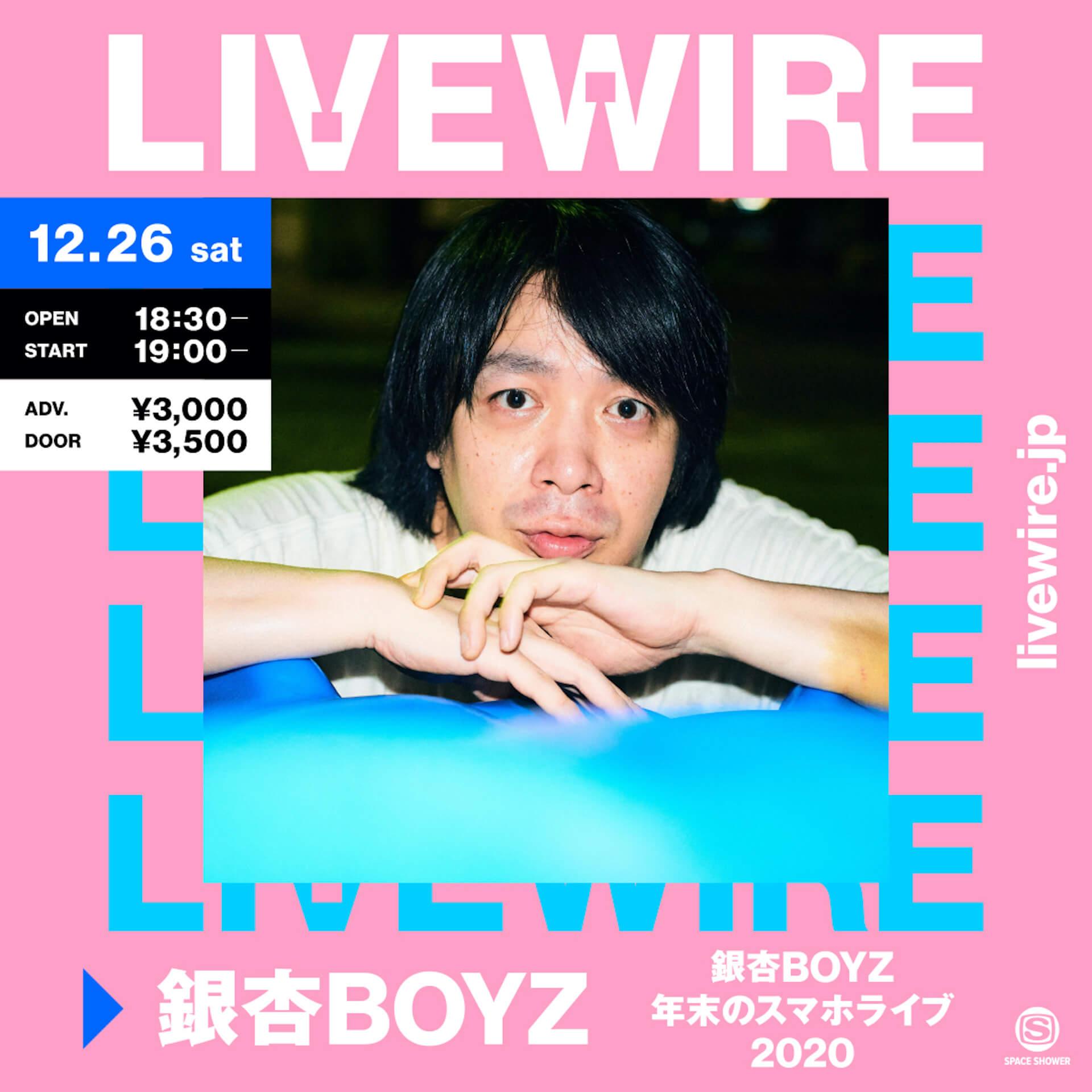 銀杏BOYZによる生配信ライブが開催!空気階段・鈴木もぐらがTwitterで生実況&プレゼント企画に参加 music201225_gingnangboyz-main