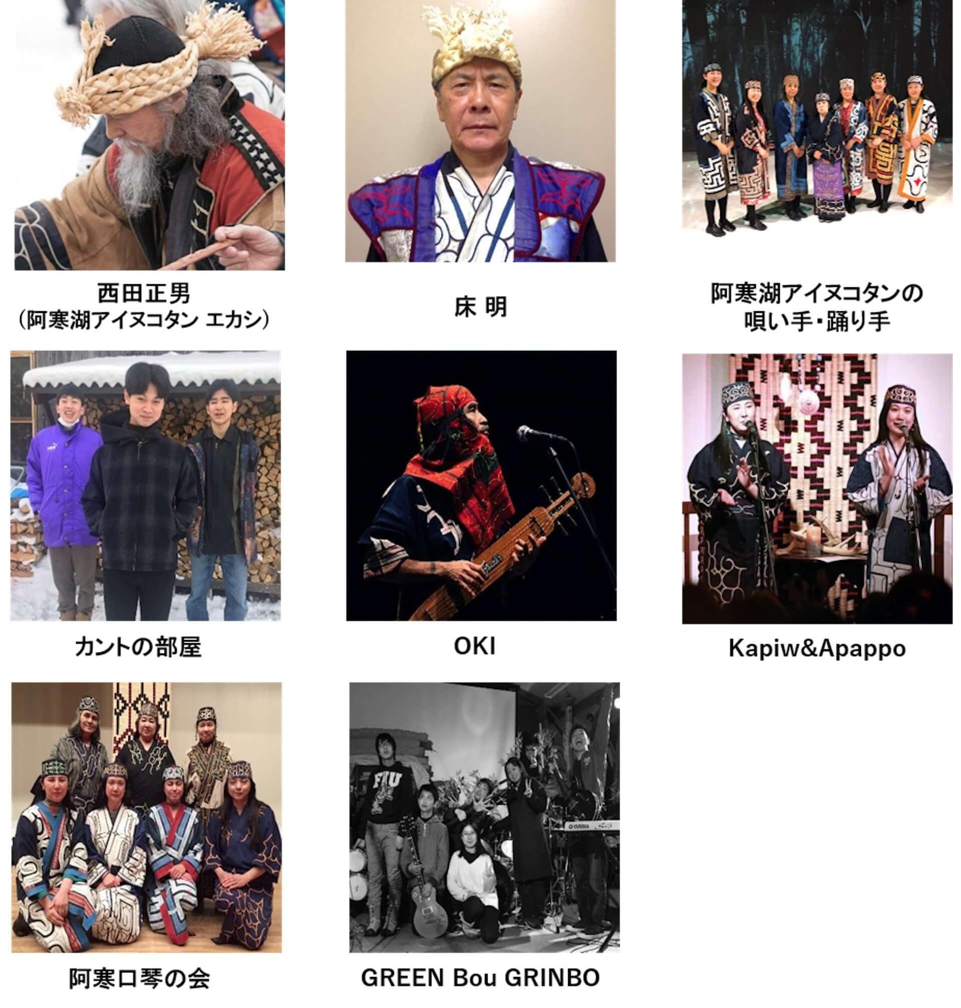 阿寒ユーカラ<ウタサ祭り>が今年は「DAX」にて無観客配信決定!環ROY、U-zhaan、OKI、KOM_Iらが出演 music210126_utasamatsuri_6-1920x2014