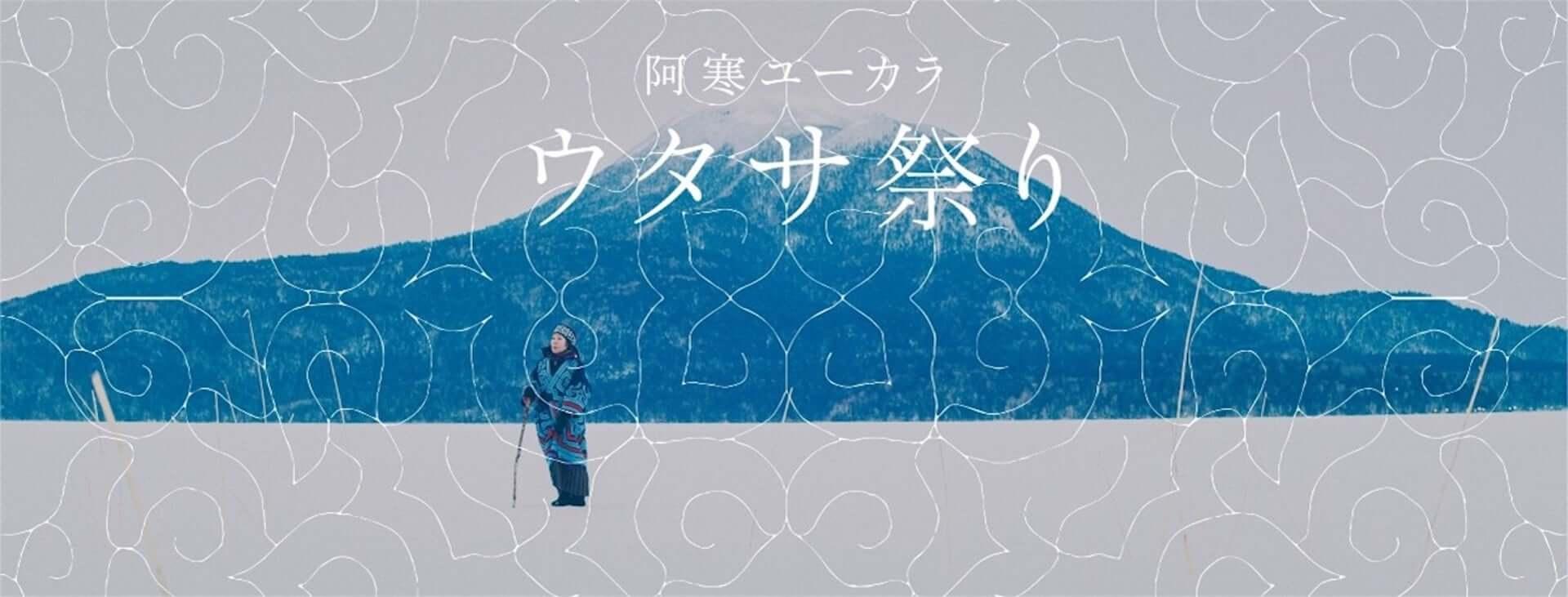 阿寒ユーカラ<ウタサ祭り>が今年は「DAX」にて無観客配信決定!環ROY、U-zhaan、OKI、KOM_Iらが出演 music210126_utasamatsuri_10-1920x731