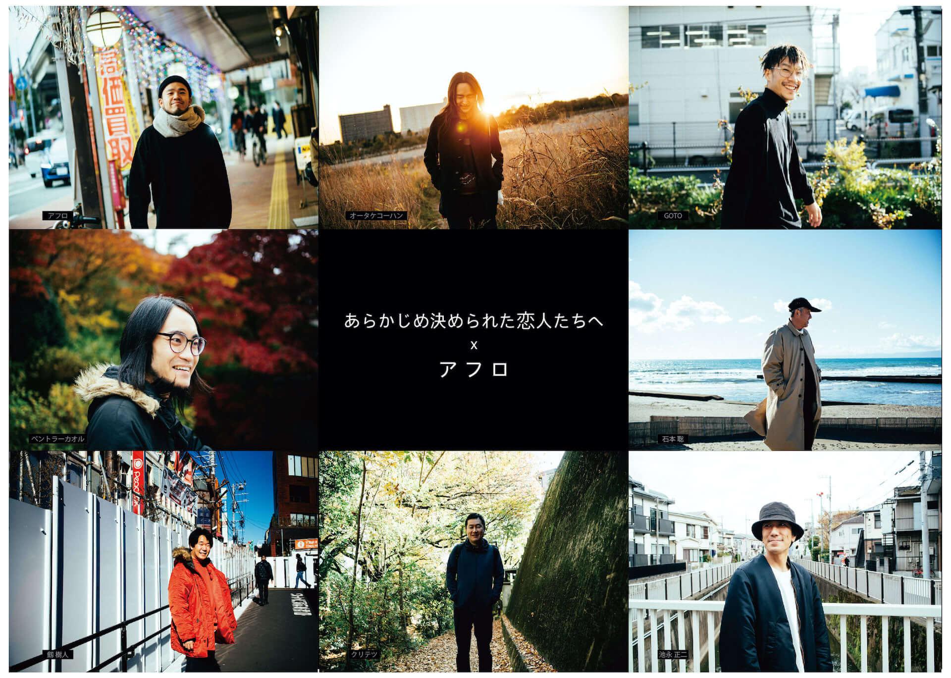 """あらかじめ決められた恋人たちがMOROHA・アフロをフィーチャーした新シングル""""日々""""を発表!限定CDもリリース決定 music210126_arakajime_2-1920x1369"""
