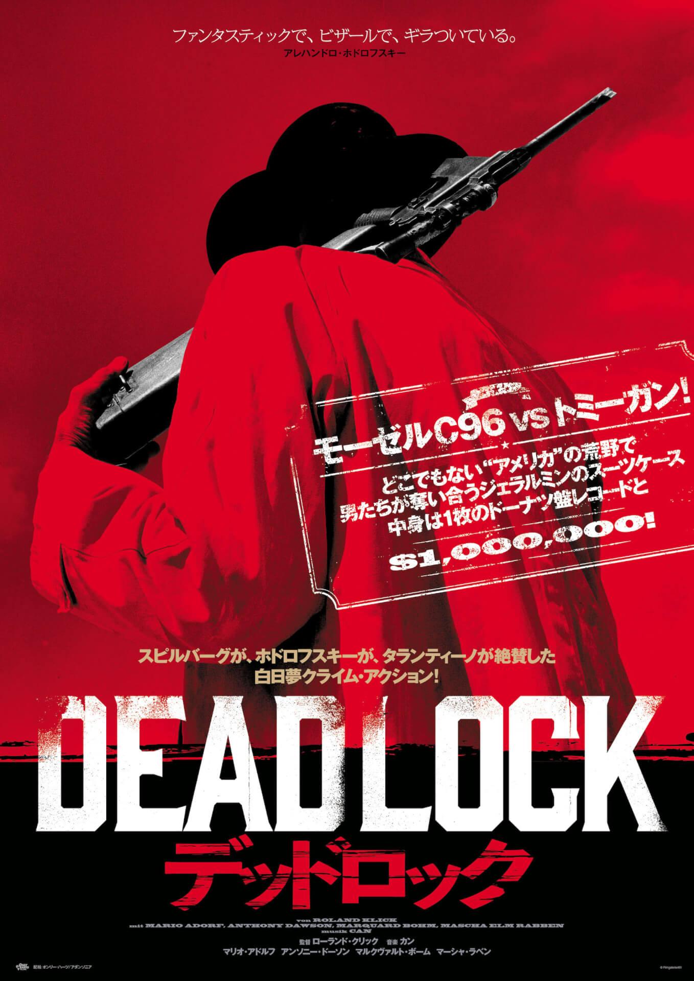 タランティーノ、ホドロフスキーをもうならせる映画が日本初上陸!ローラント・クリック監督『デッドロック』が公開決定 film210127_deadlock_2
