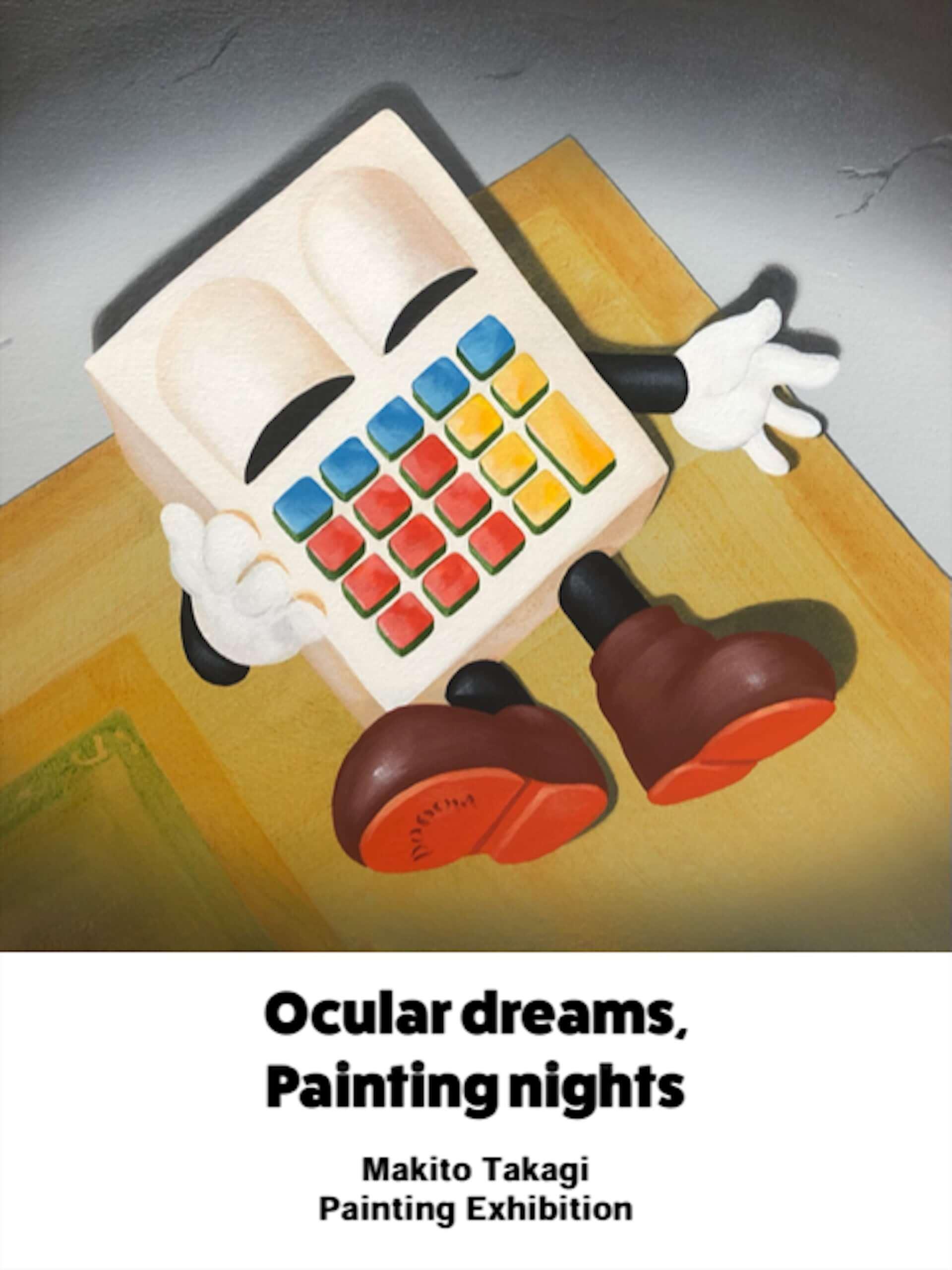 高木真希人の展覧会<Ocular dreams,painting nights.>が六本木 蔦屋書店「BOOK GALLERY」にて開催決定!初期作から最新作までを展示 art210127_makito-takagi_4-1920x2560